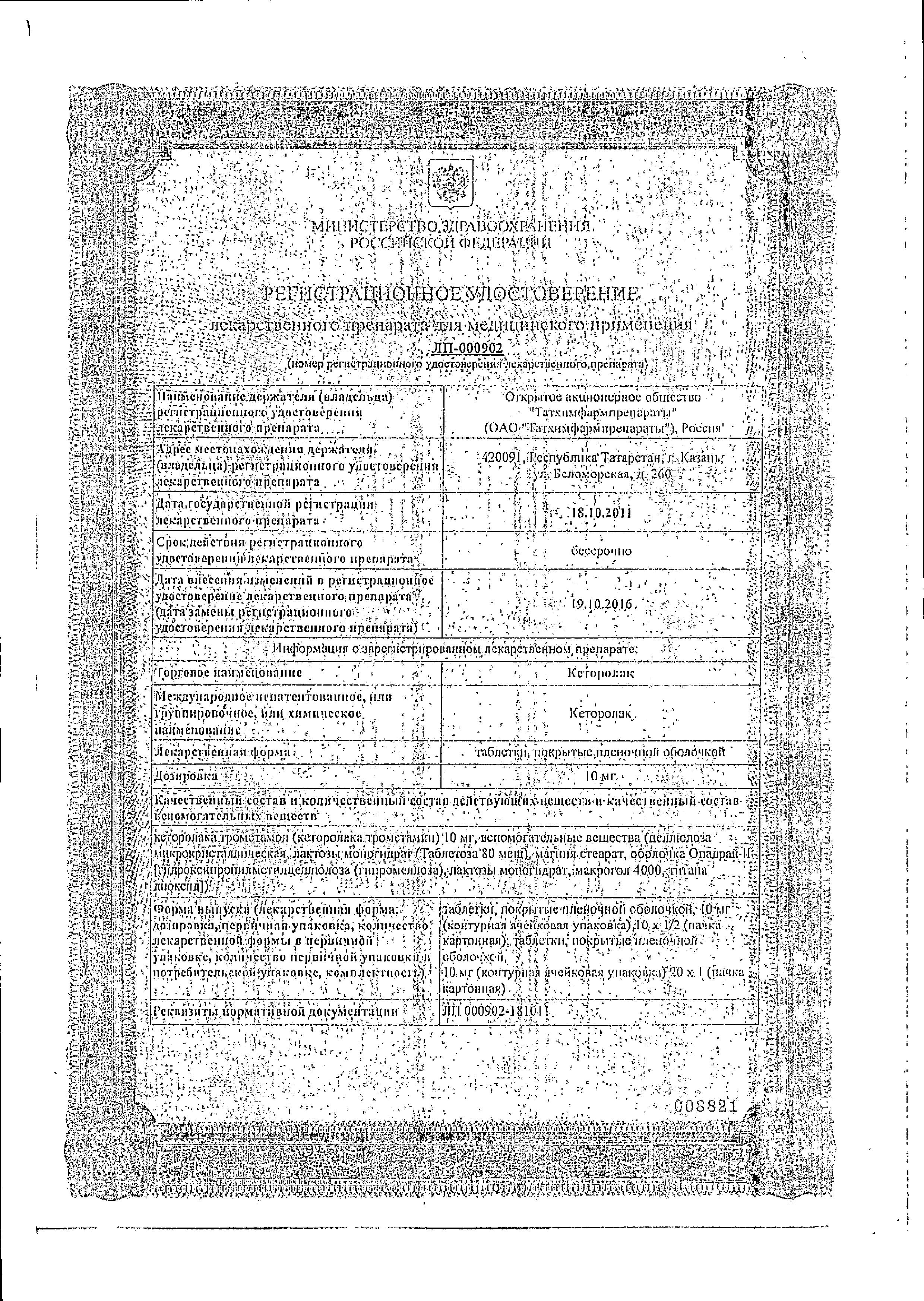 Кеторолак сертификат