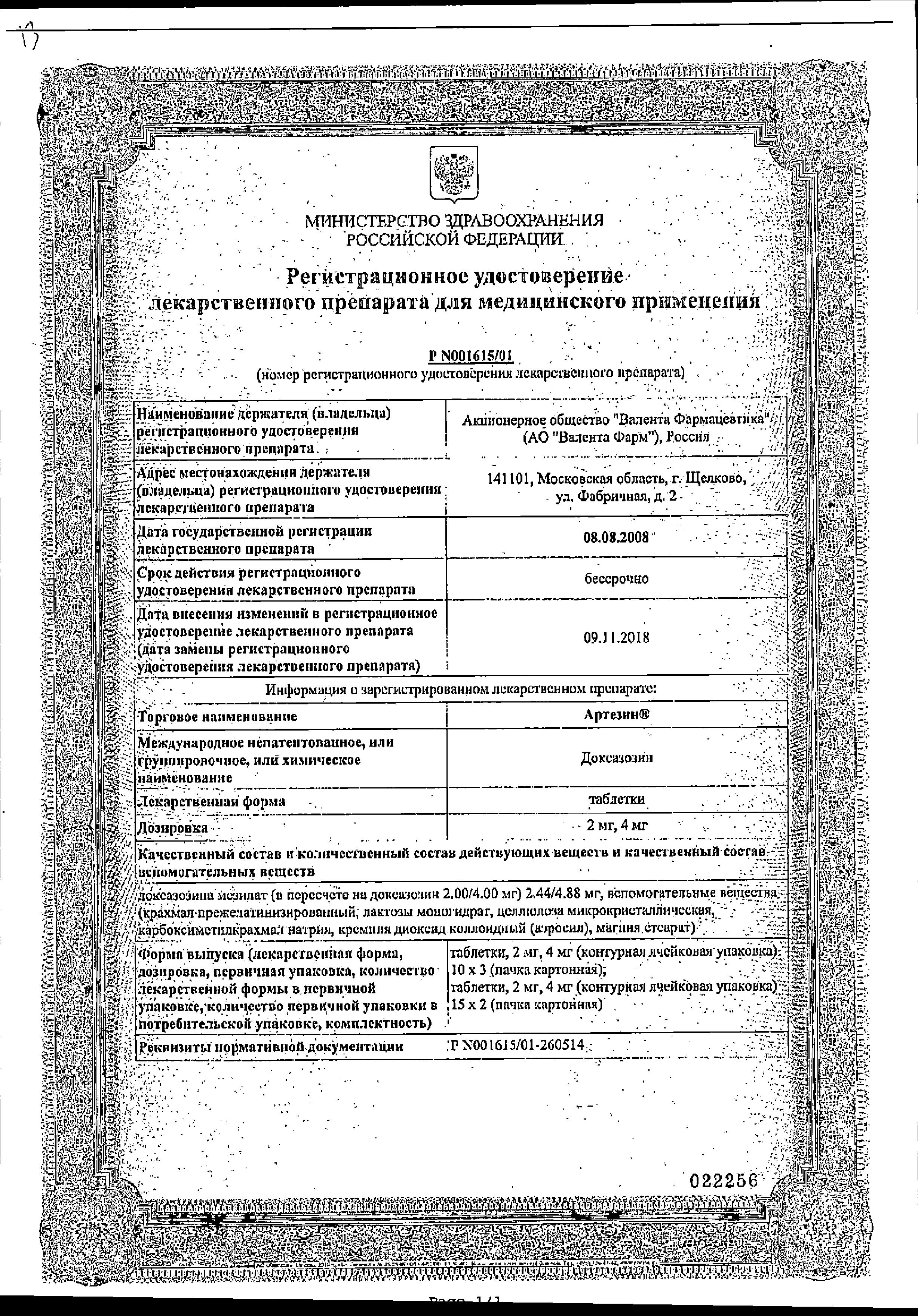 Артезин сертификат