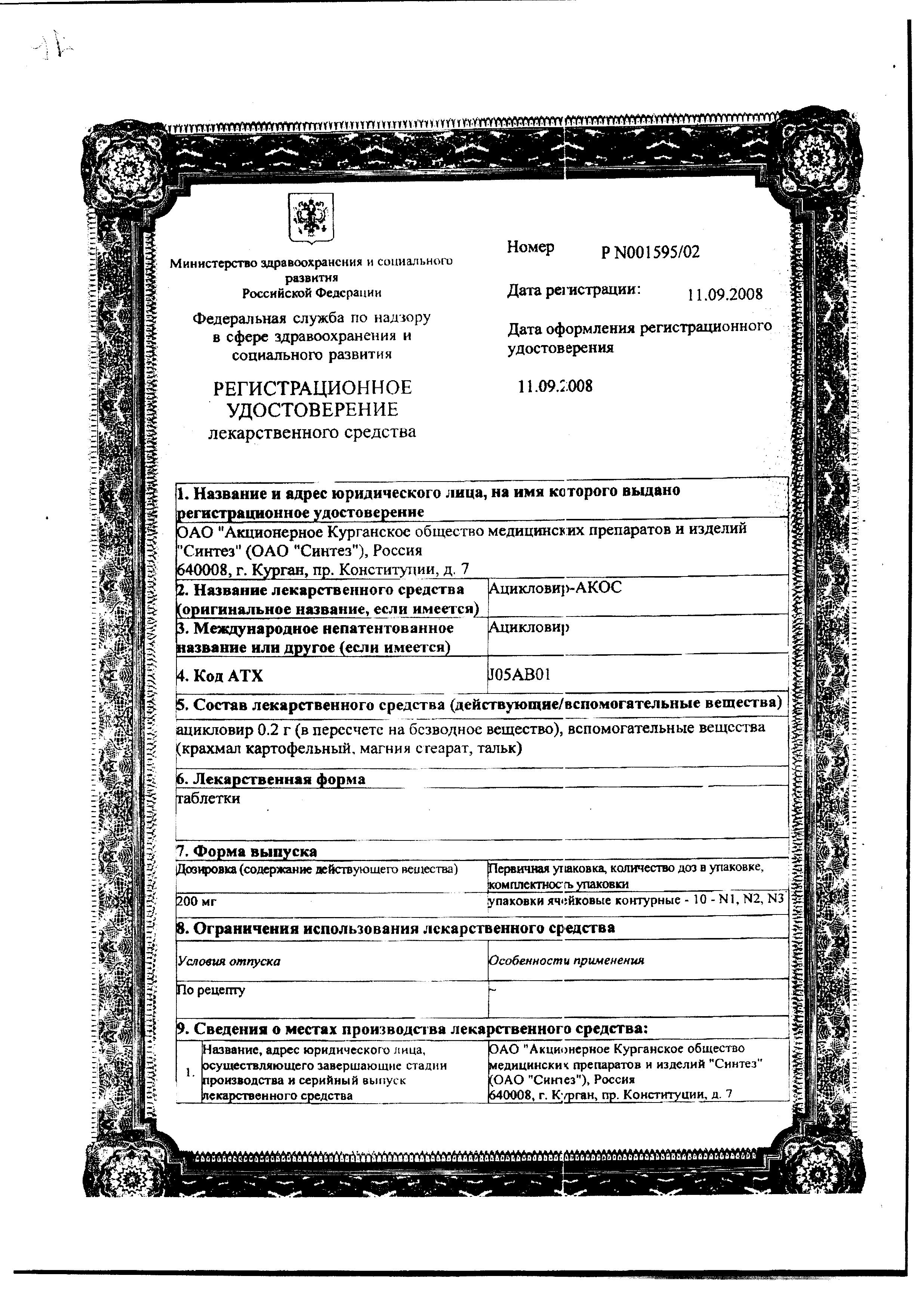Ацикловир-АКОС сертификат