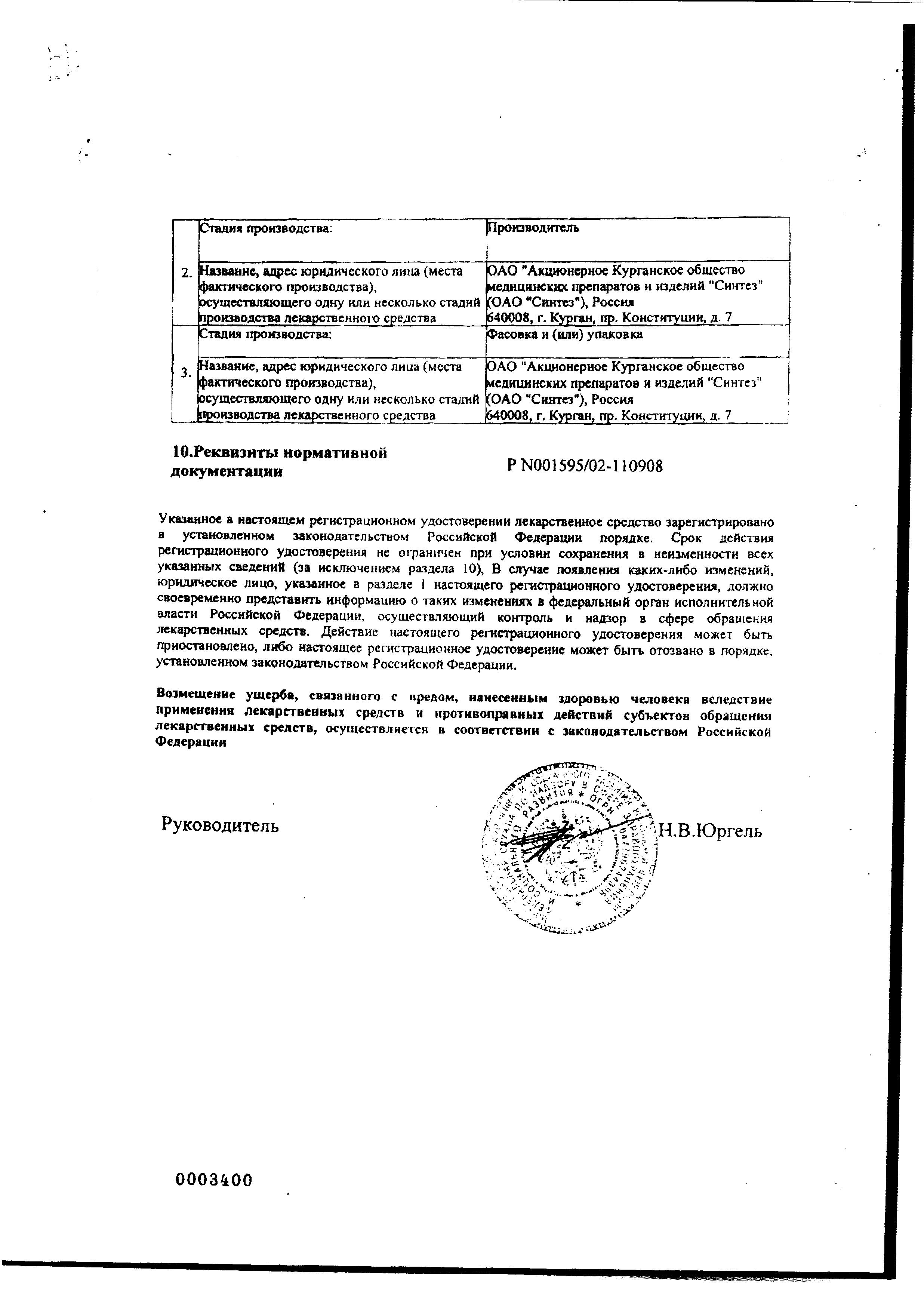 Ацикловир-АКОС