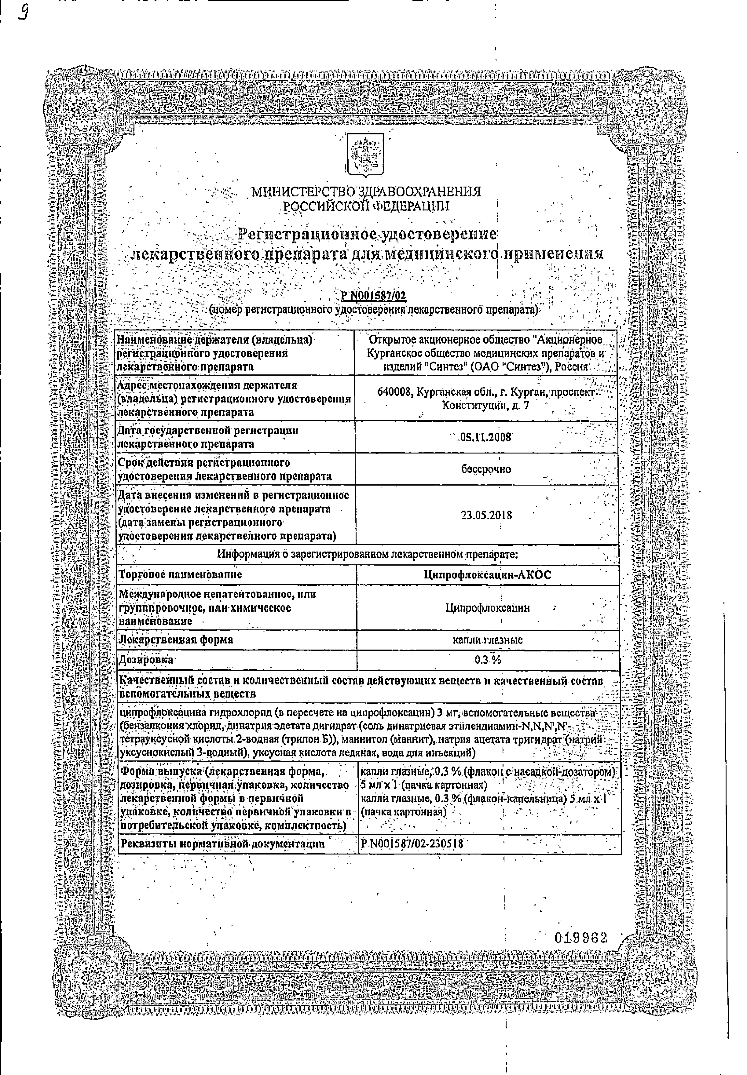 Ципрофлоксацин-АКОС сертификат