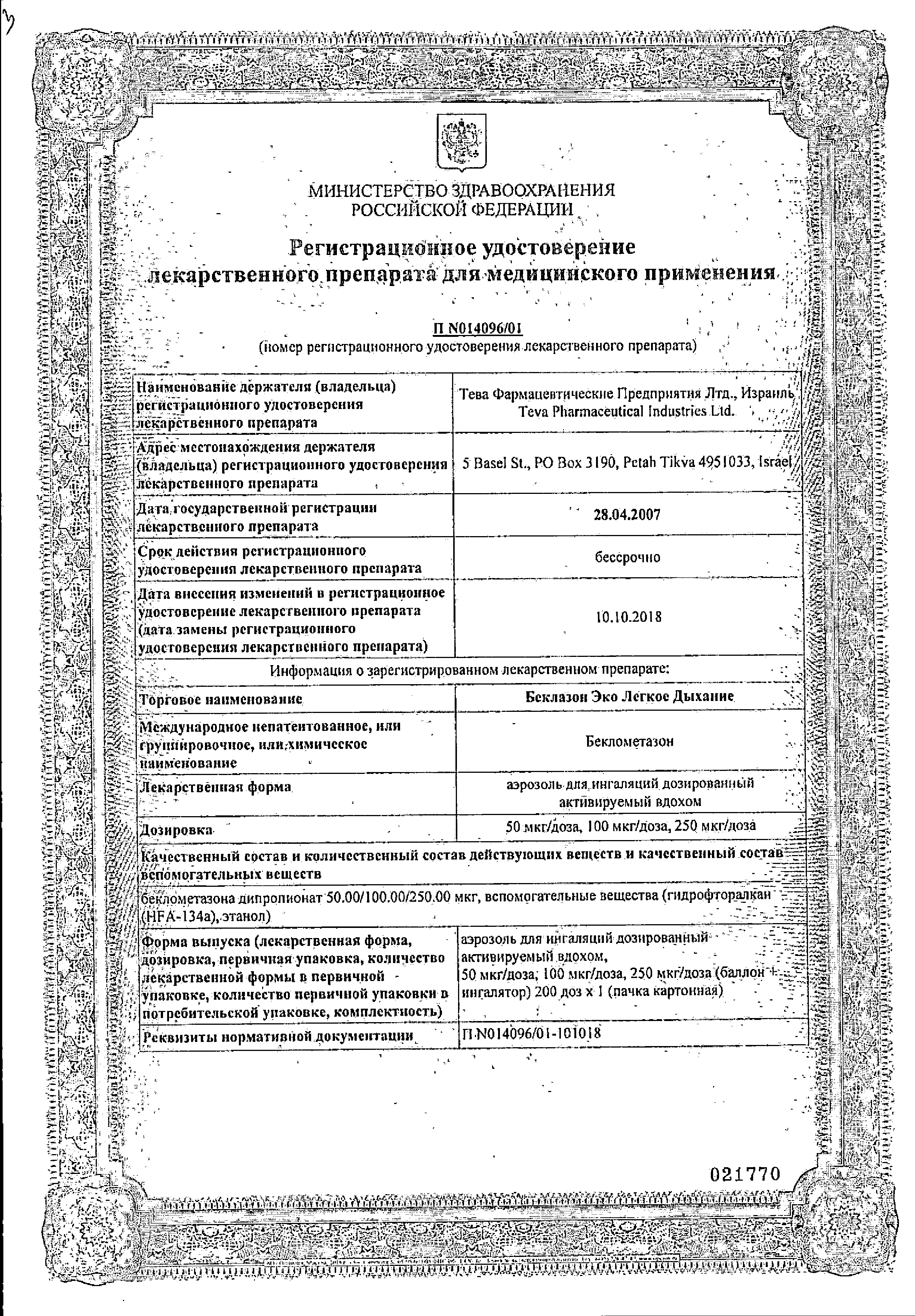 Беклазон Эко Легкое Дыхание сертификат
