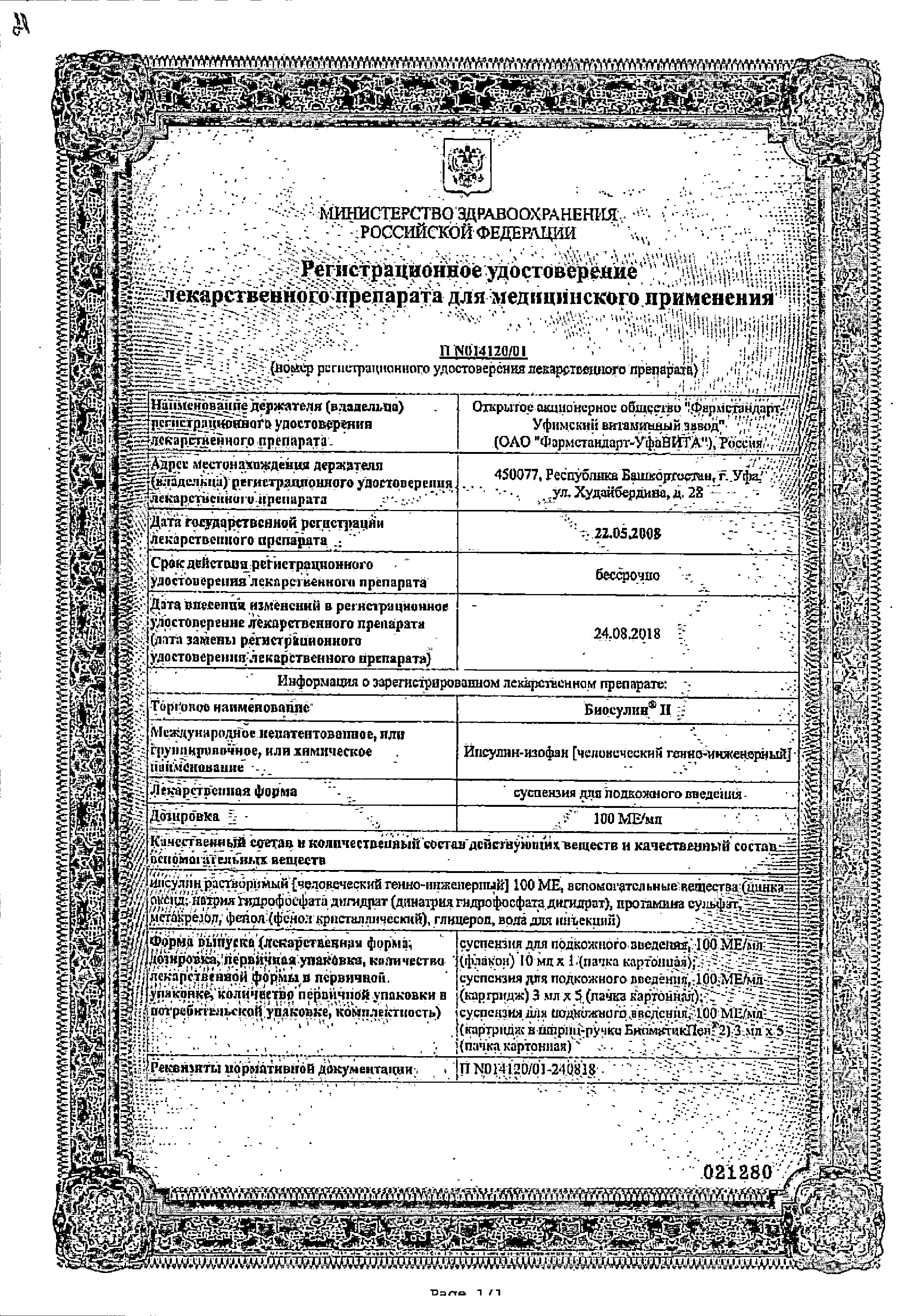 Биосулин Н сертификат