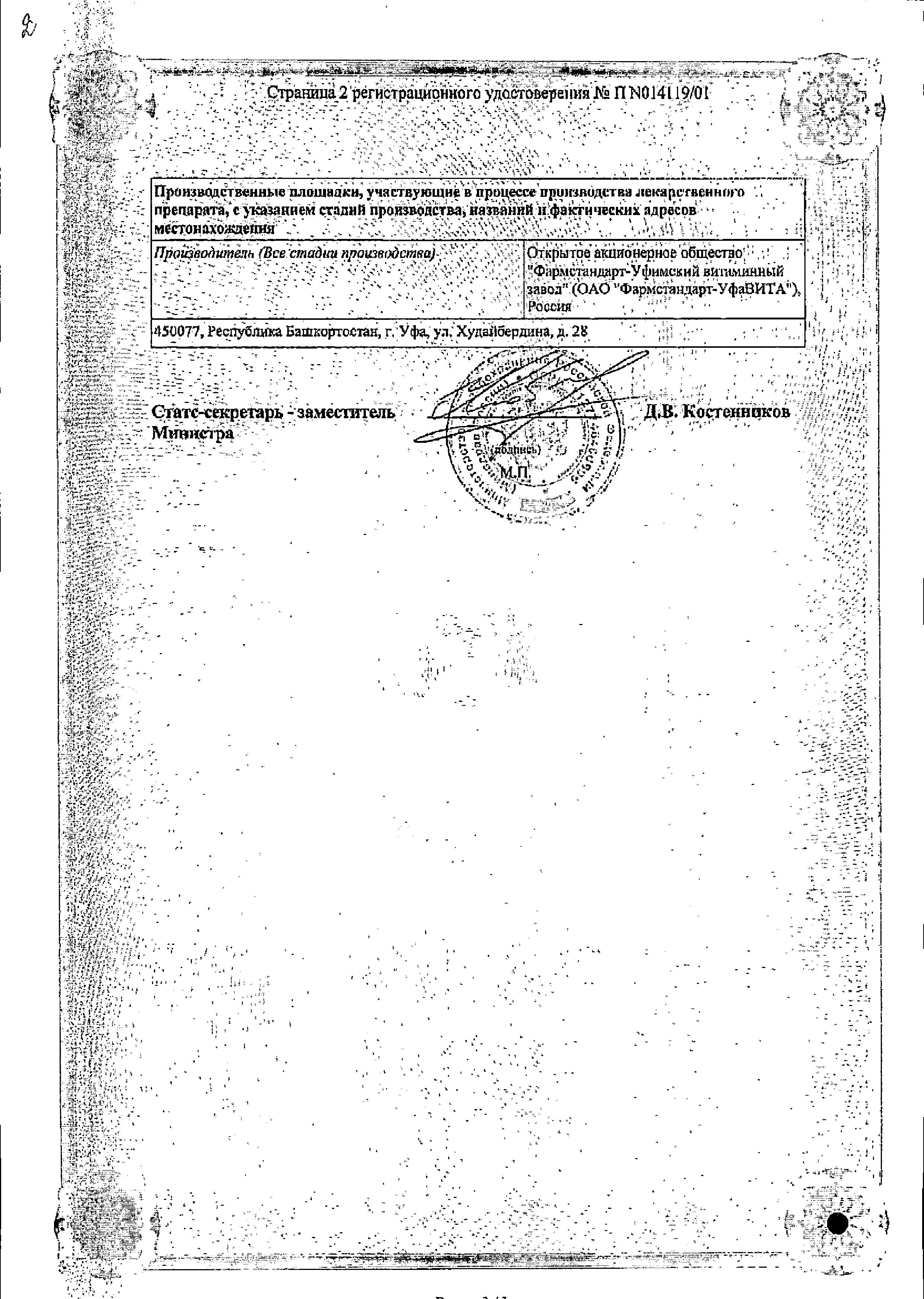 Биосулин Р сертификат