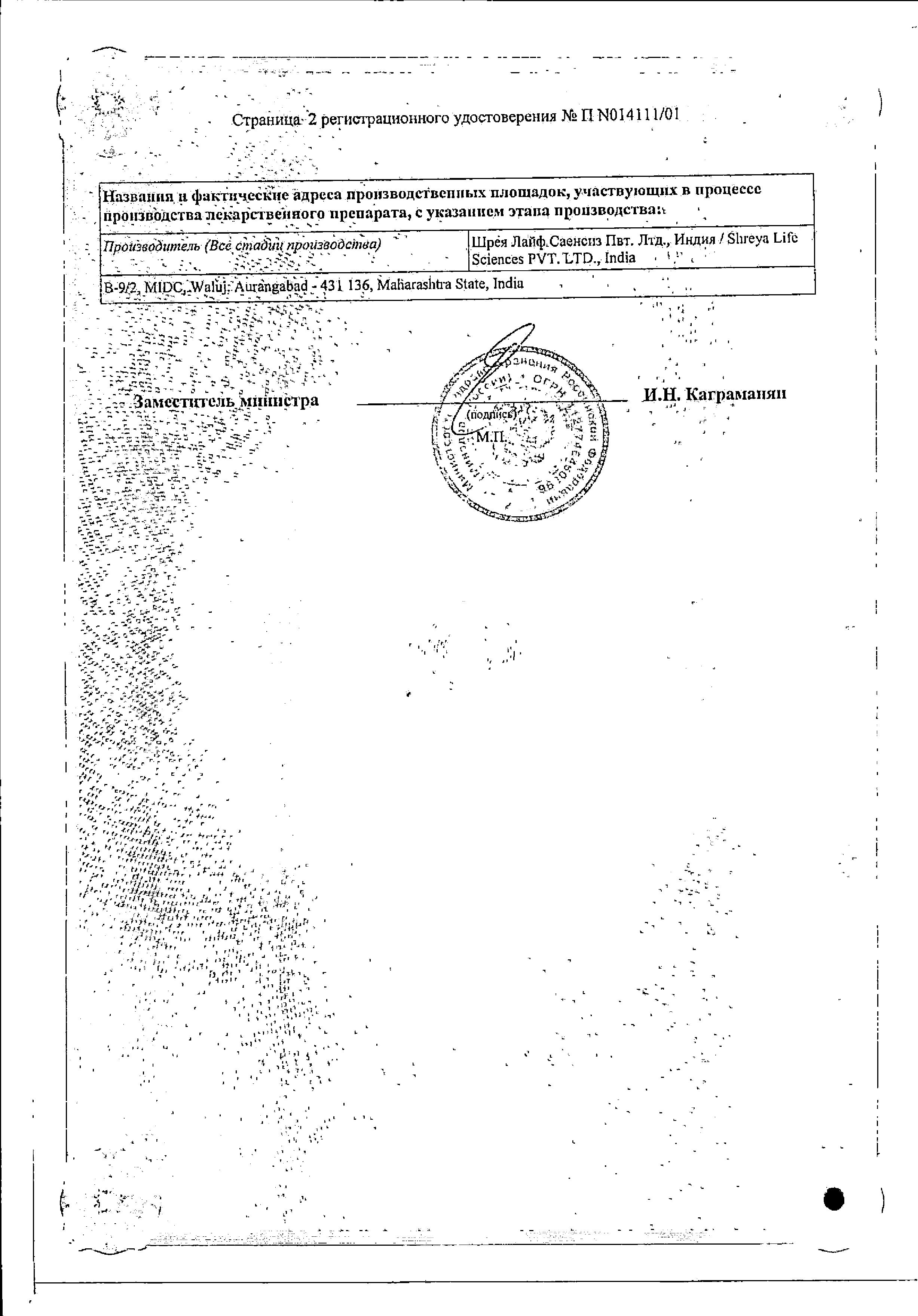 Риниколд сертификат