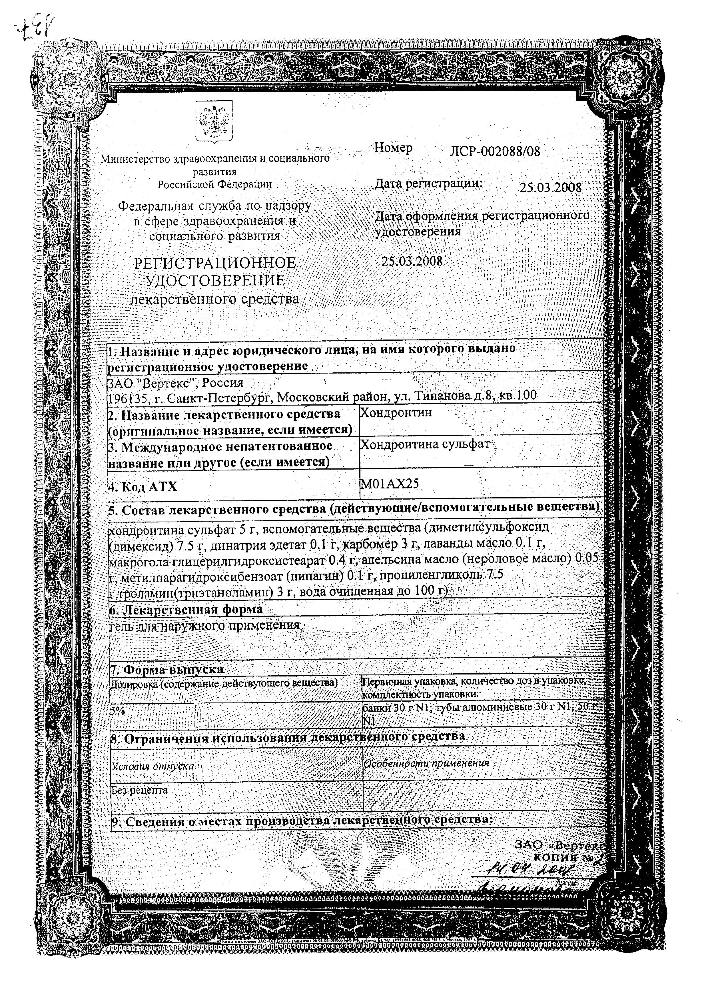 Хондроитин сертификат