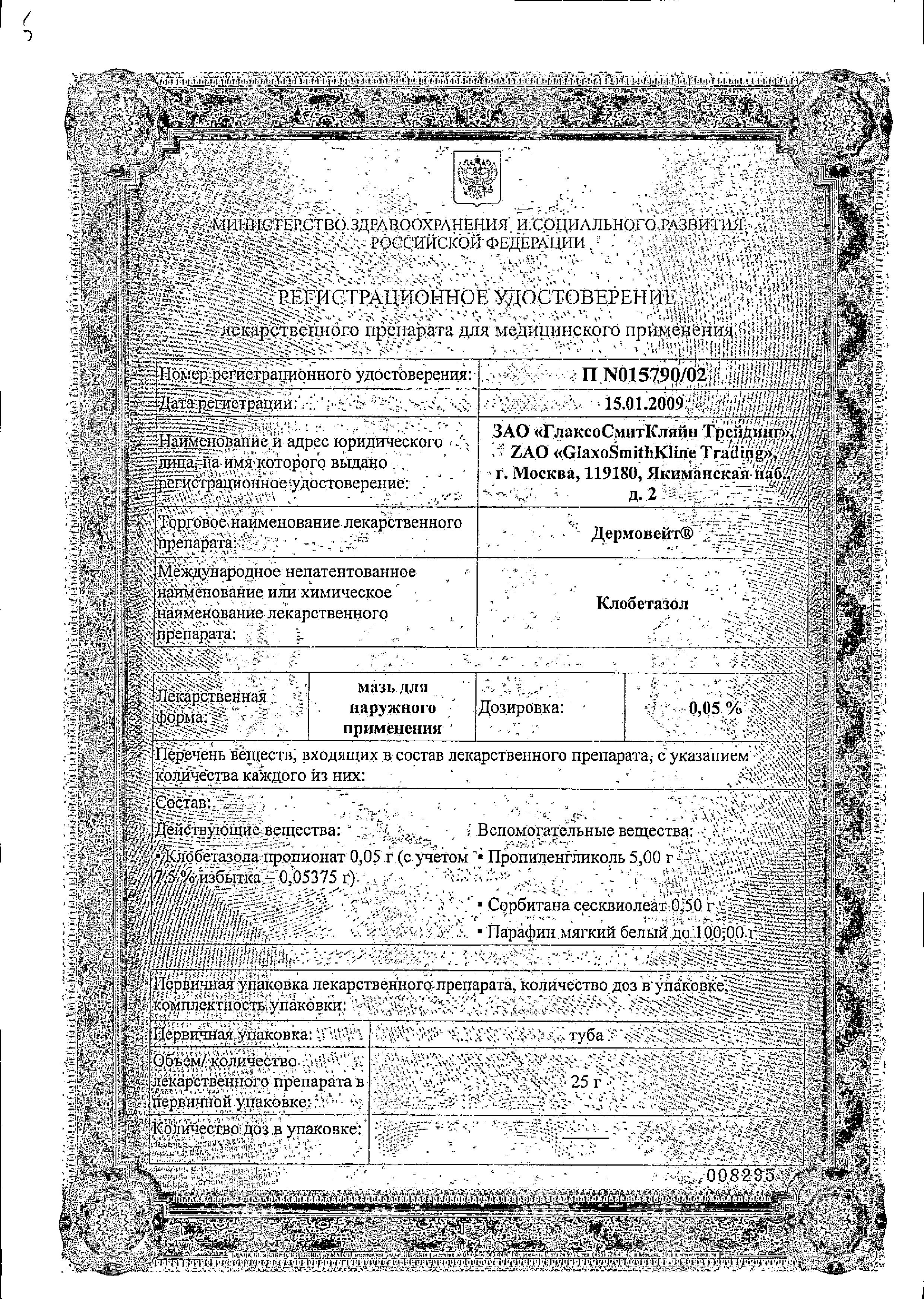 Дермовейт сертификат
