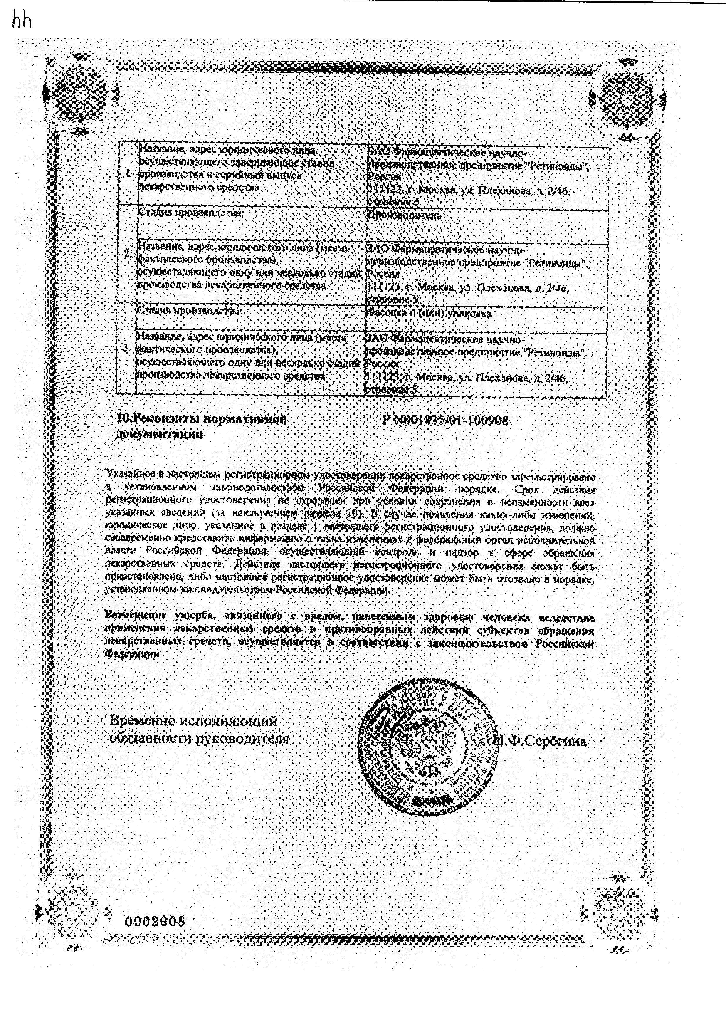 Веррукацид сертификат
