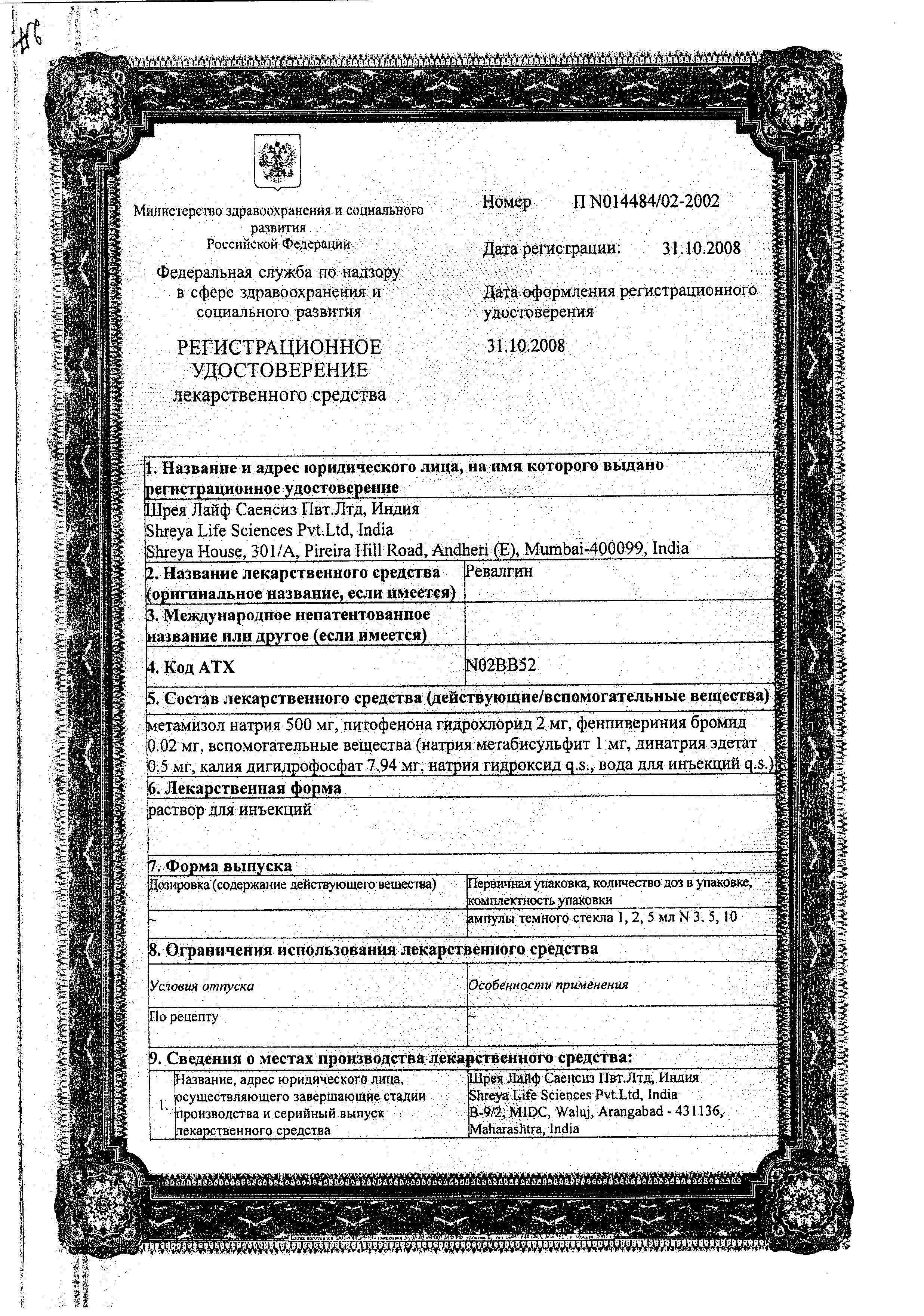 Ревалгин сертификат