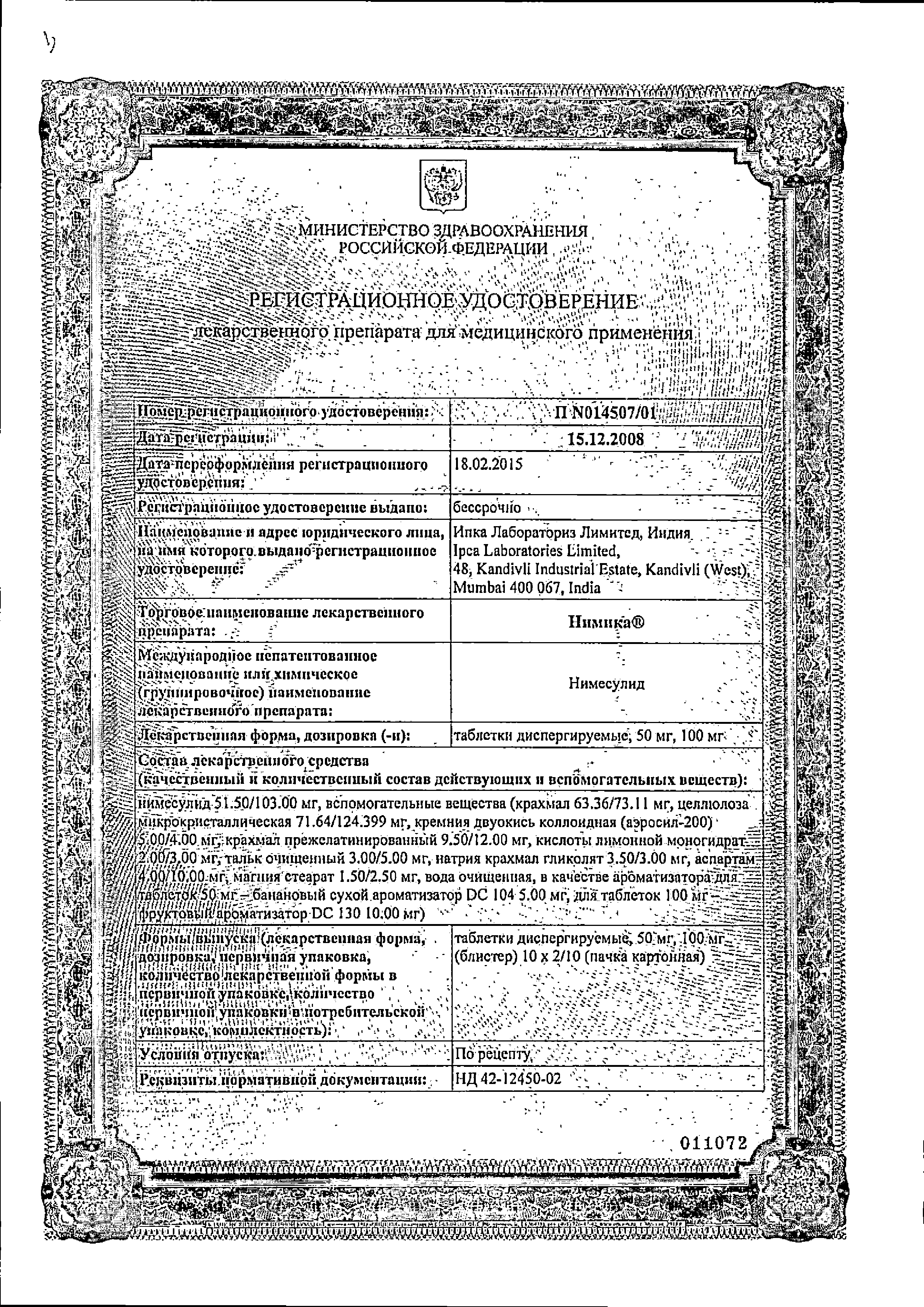Нимика сертификат
