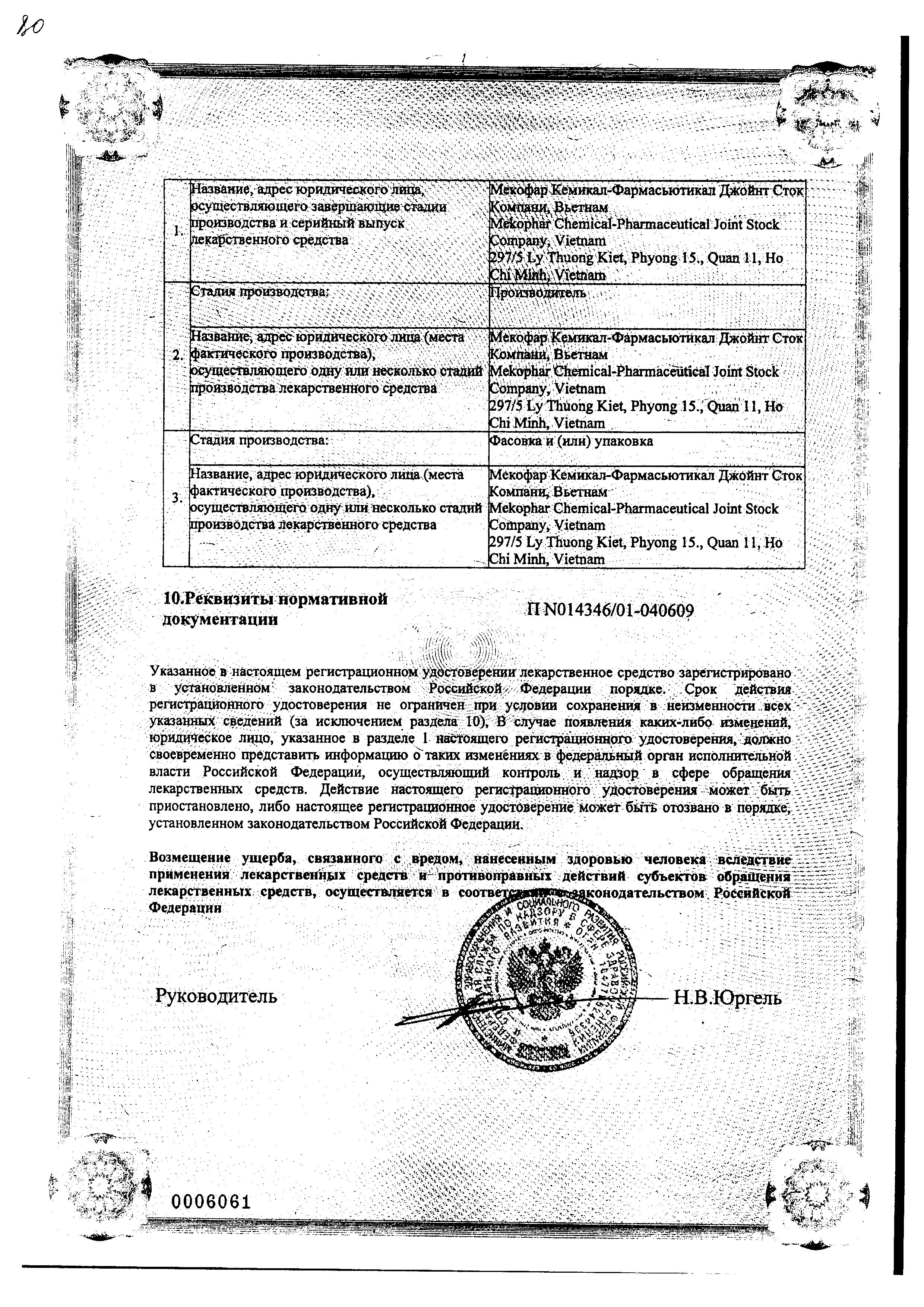 Наятокс сертификат