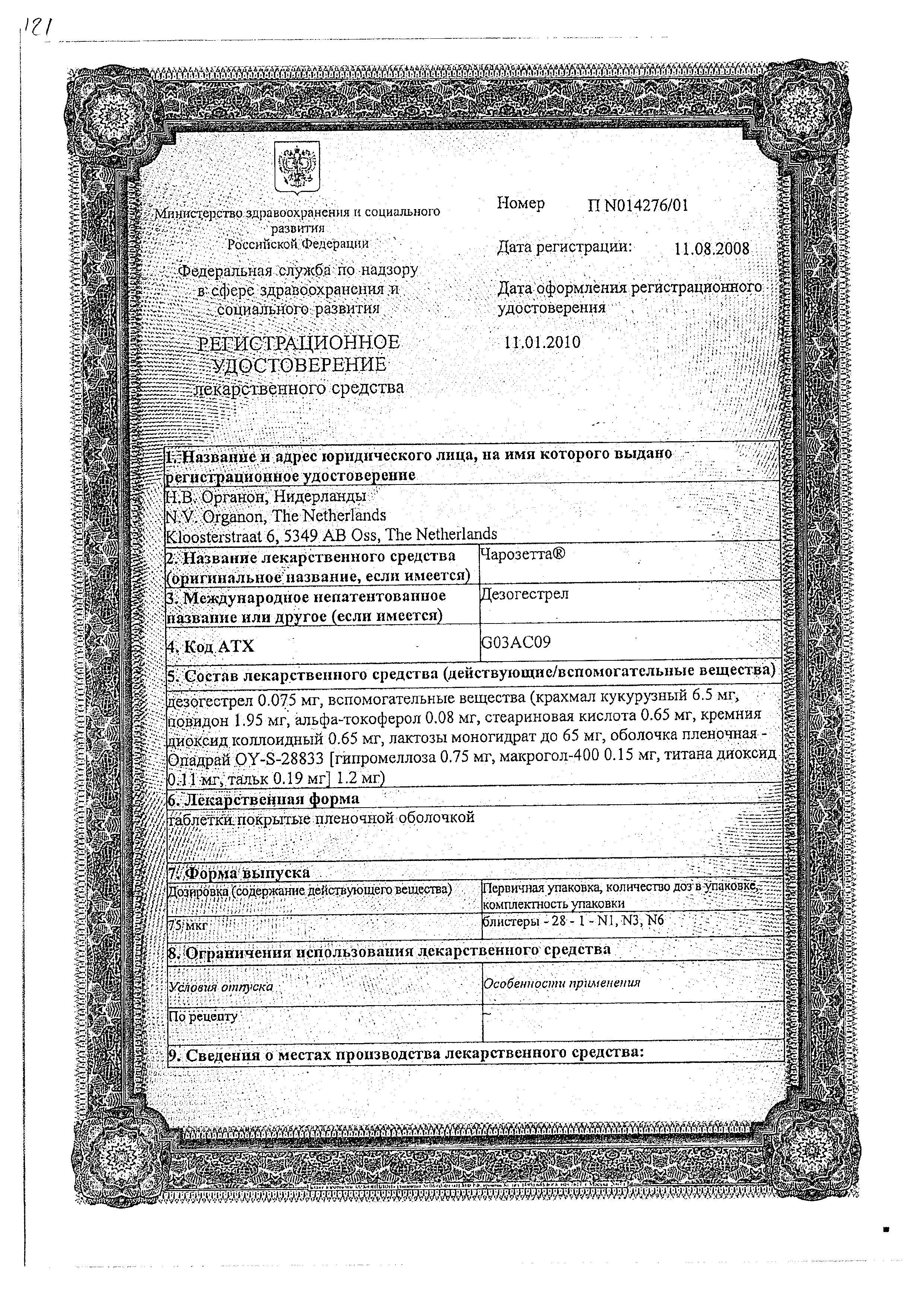 Чарозетта сертификат