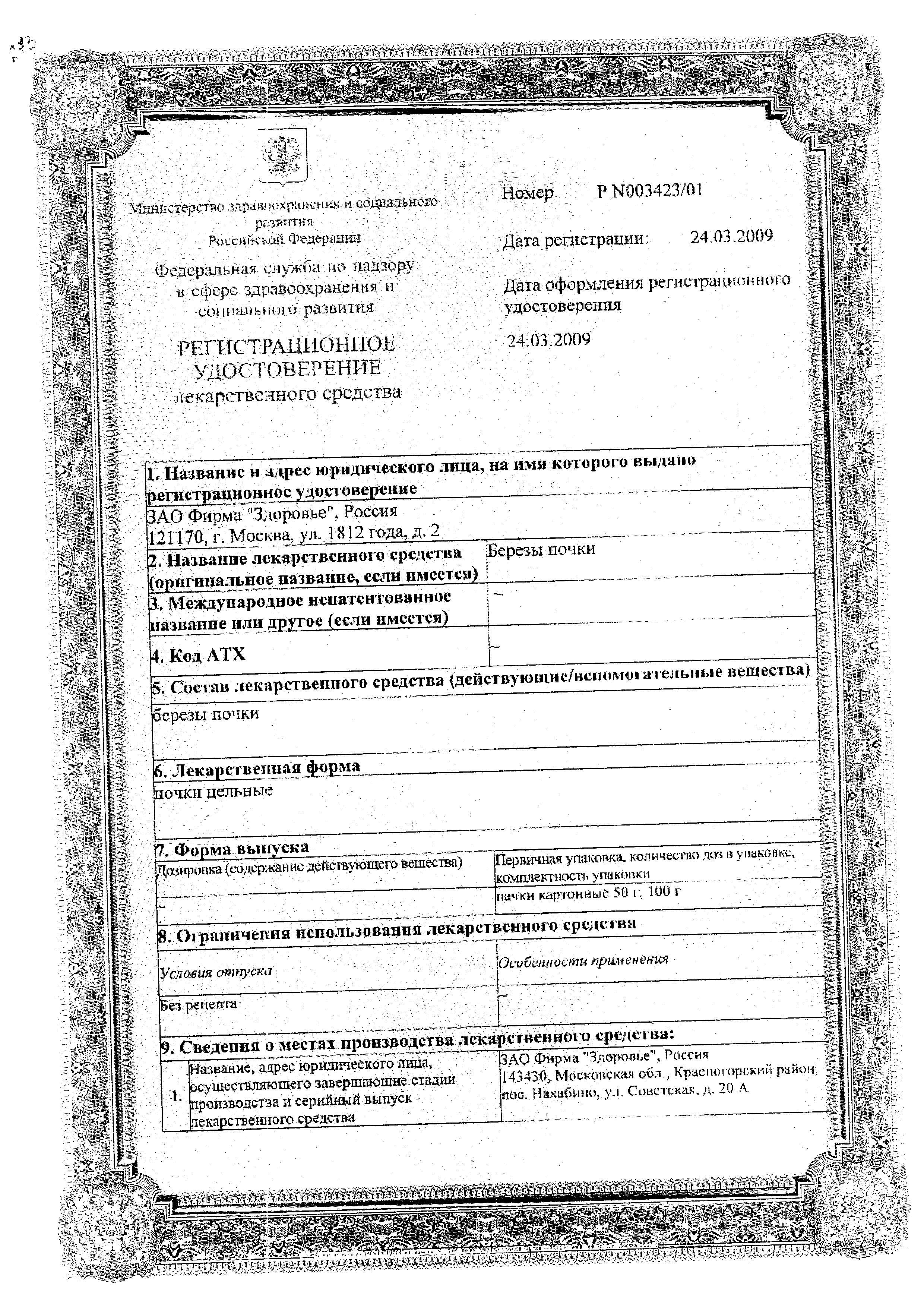 Березы почки сертификат