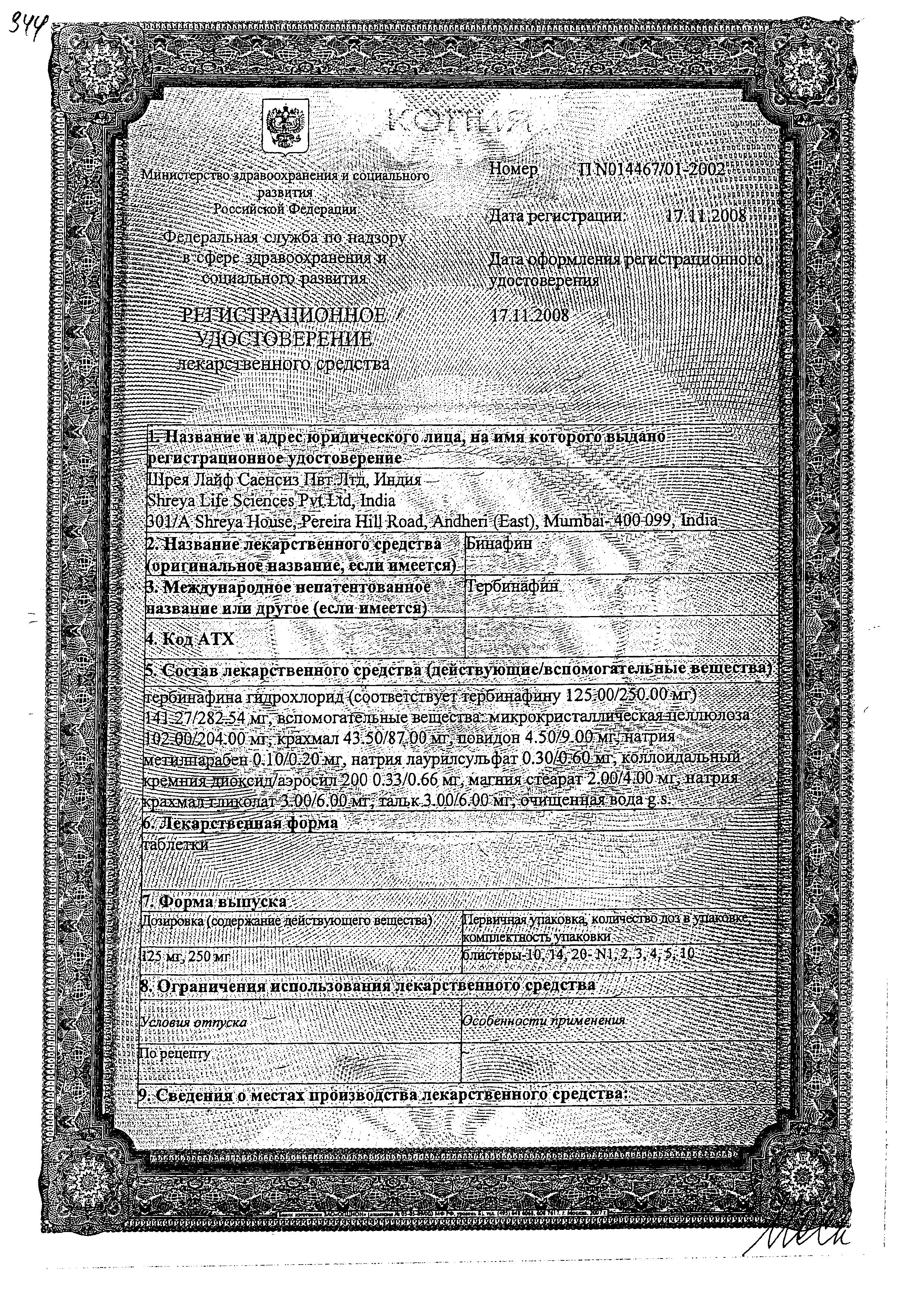 Бинафин сертификат