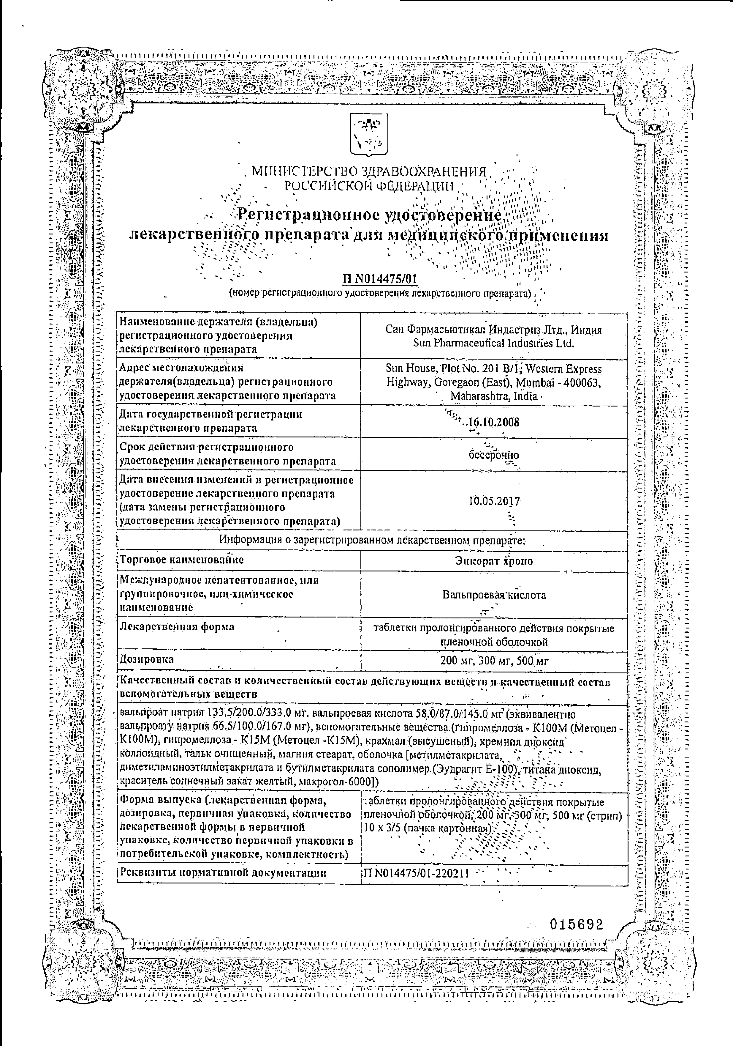 Энкорат хроно сертификат
