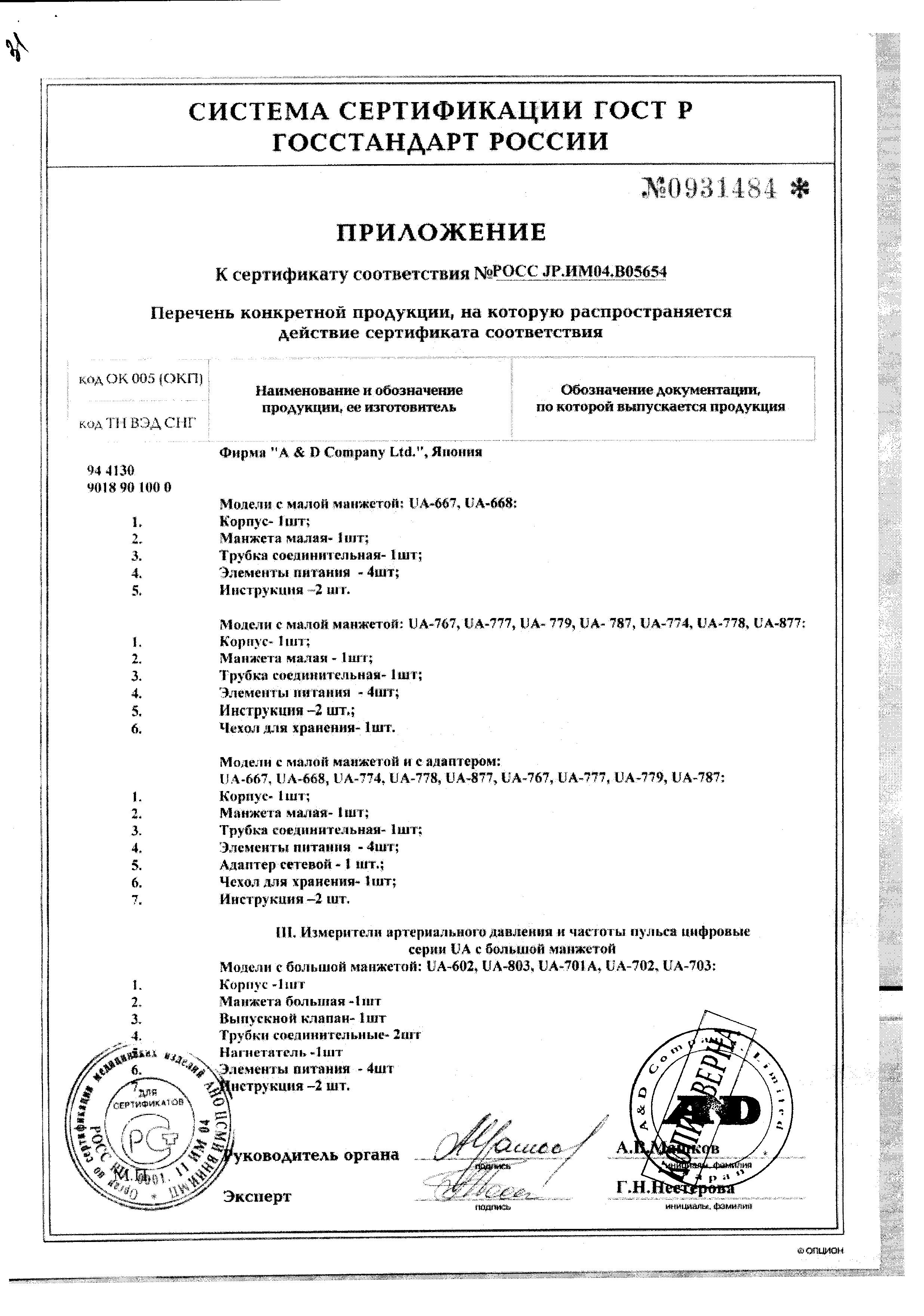 Тонометр автоматический AND UA-777 сертификат