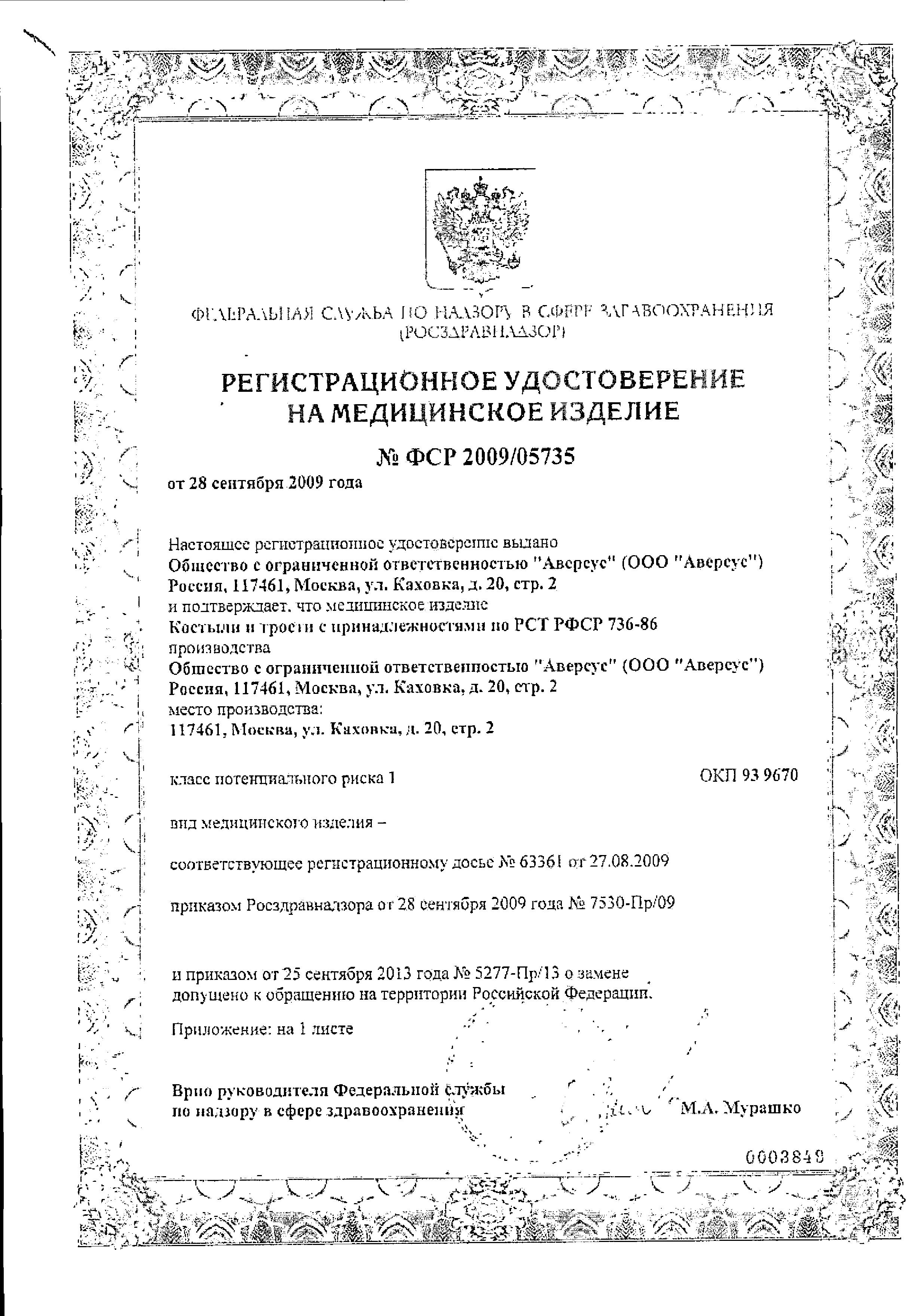 Трость опорная металлическая сертификат