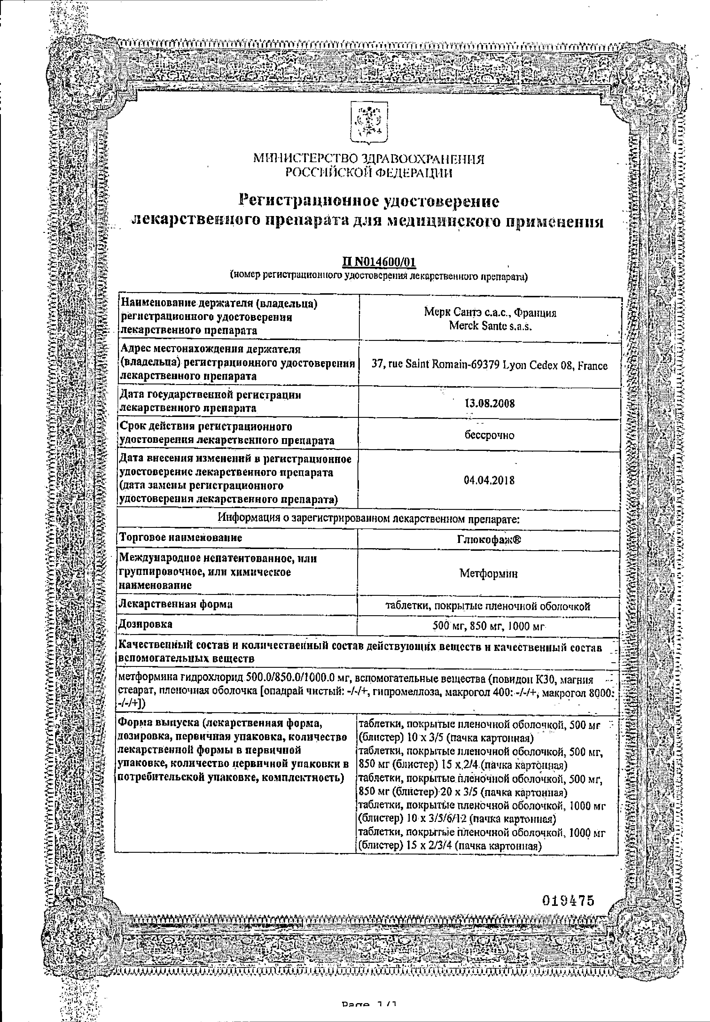 Глюкофаж сертификат
