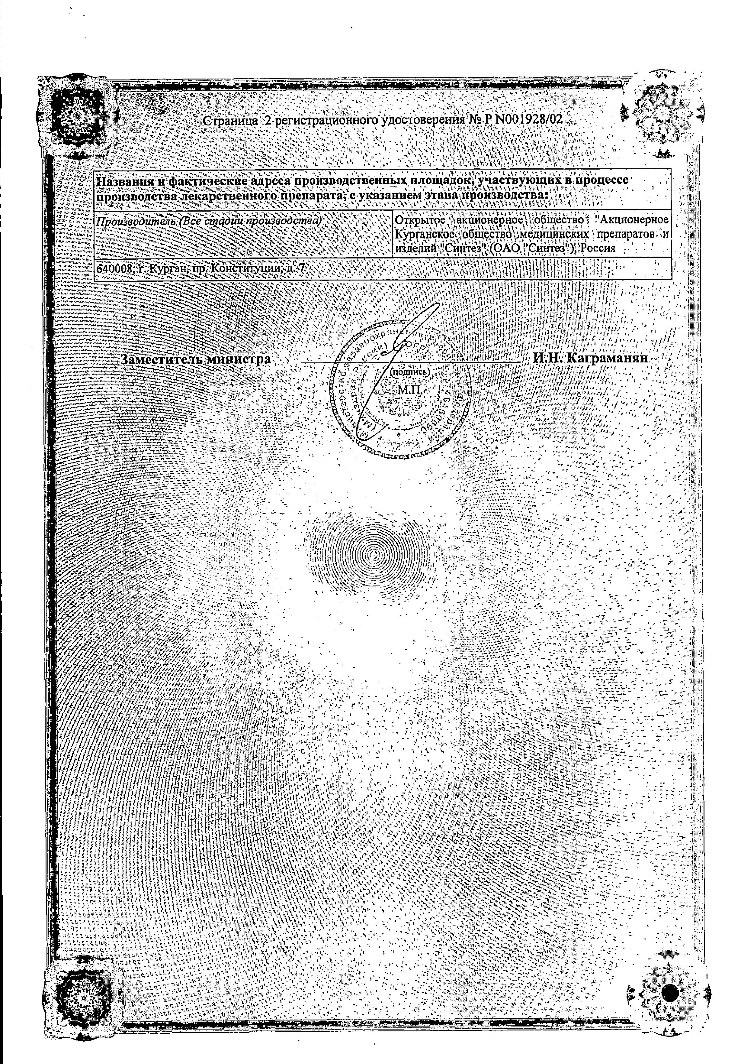 Диклофенак-АКОС