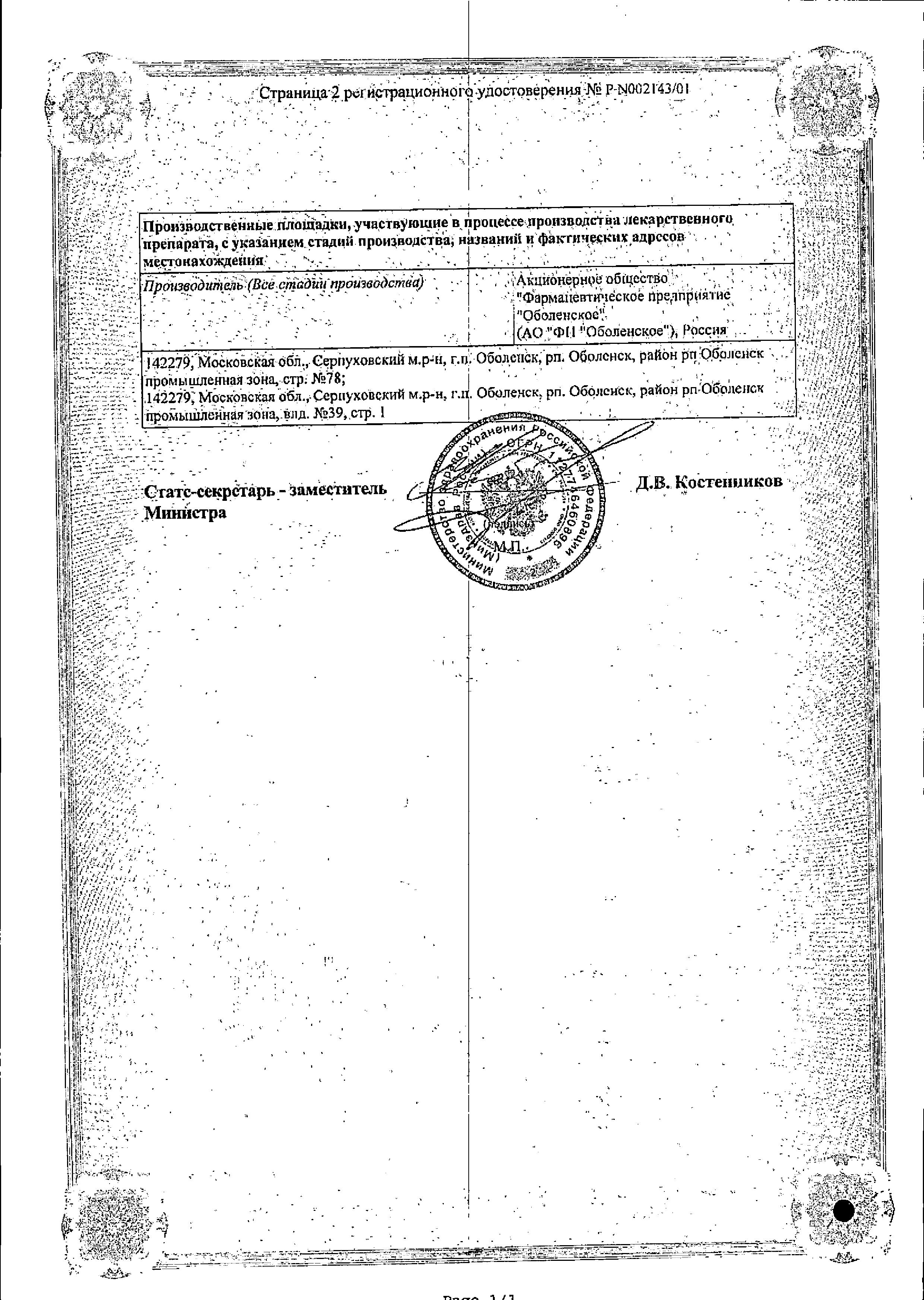Эналаприл-ФПО сертификат