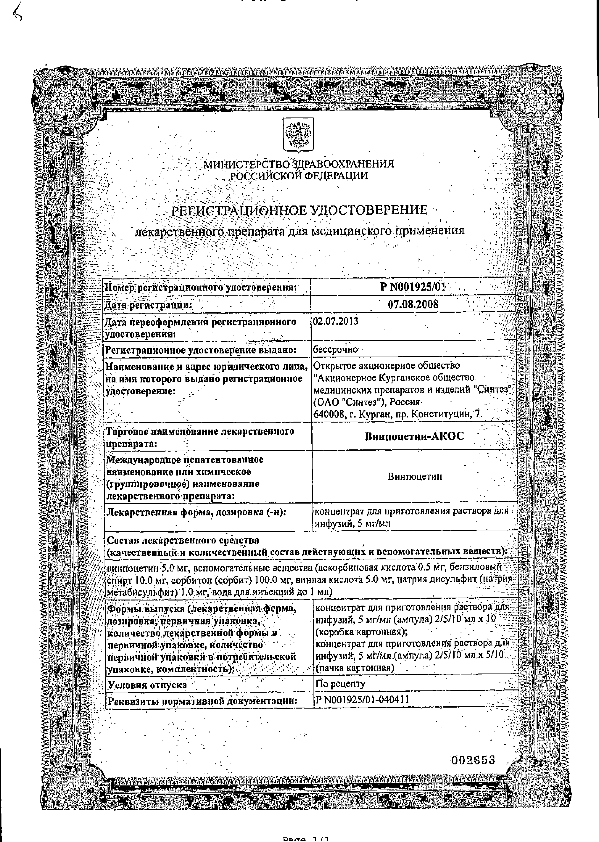 Винпоцетин-АКОС сертификат