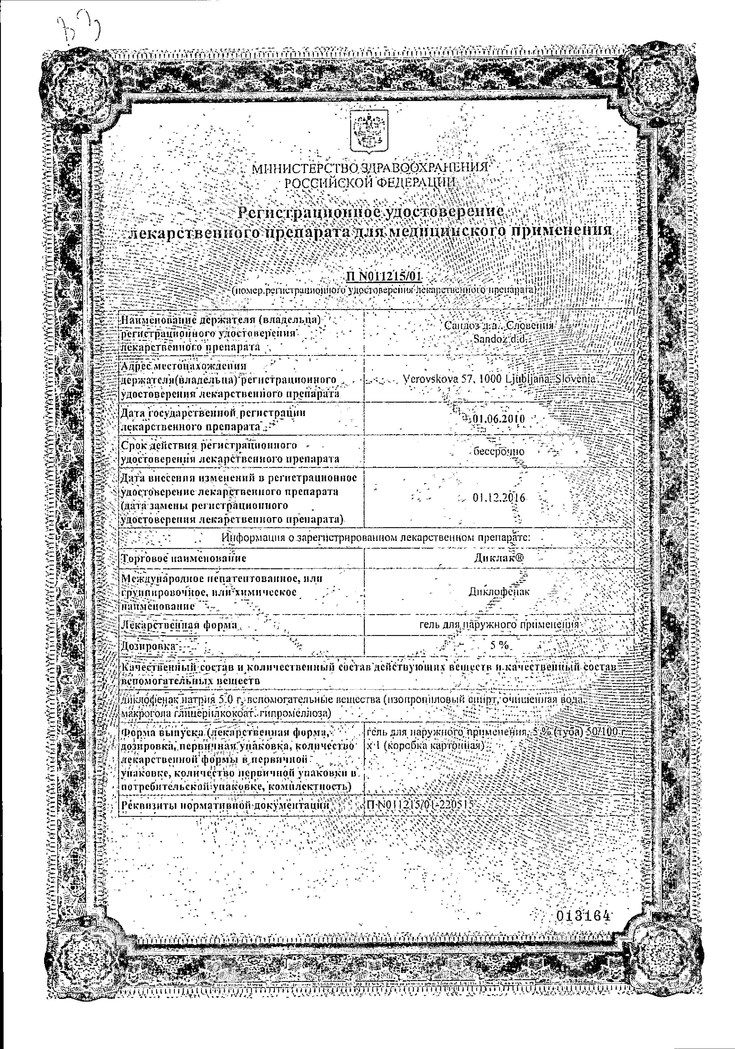 Диклак сертификат