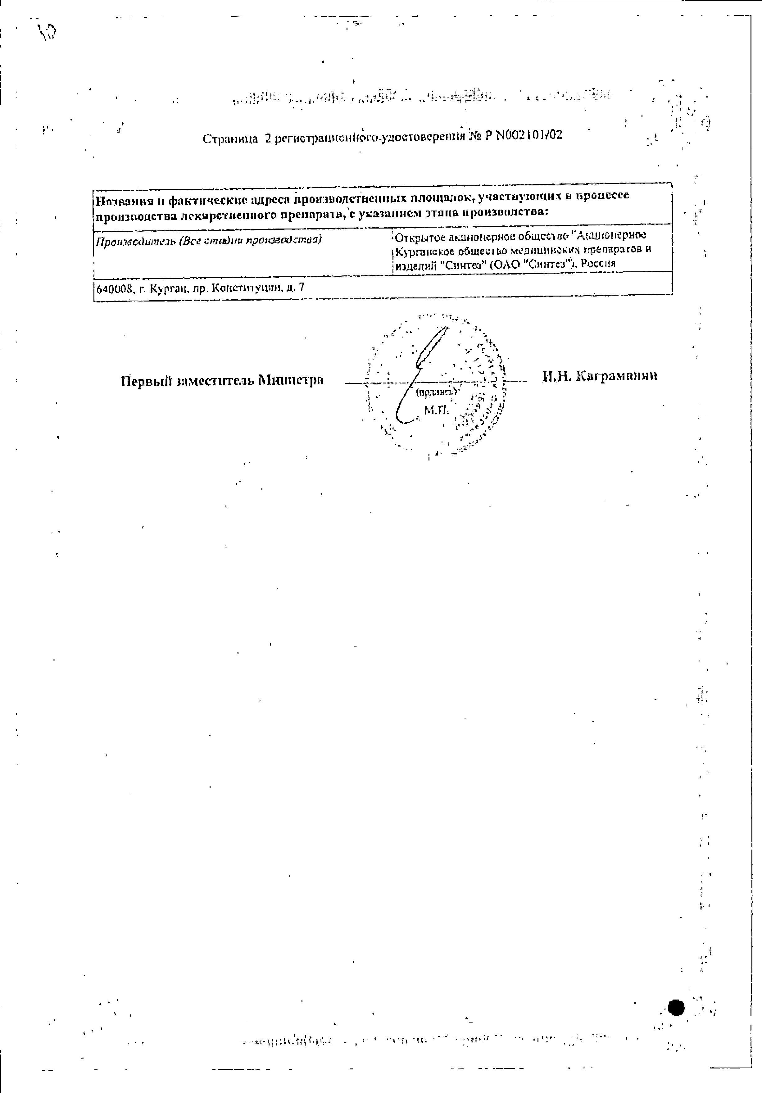 Метронидазол-АКОС сертификат
