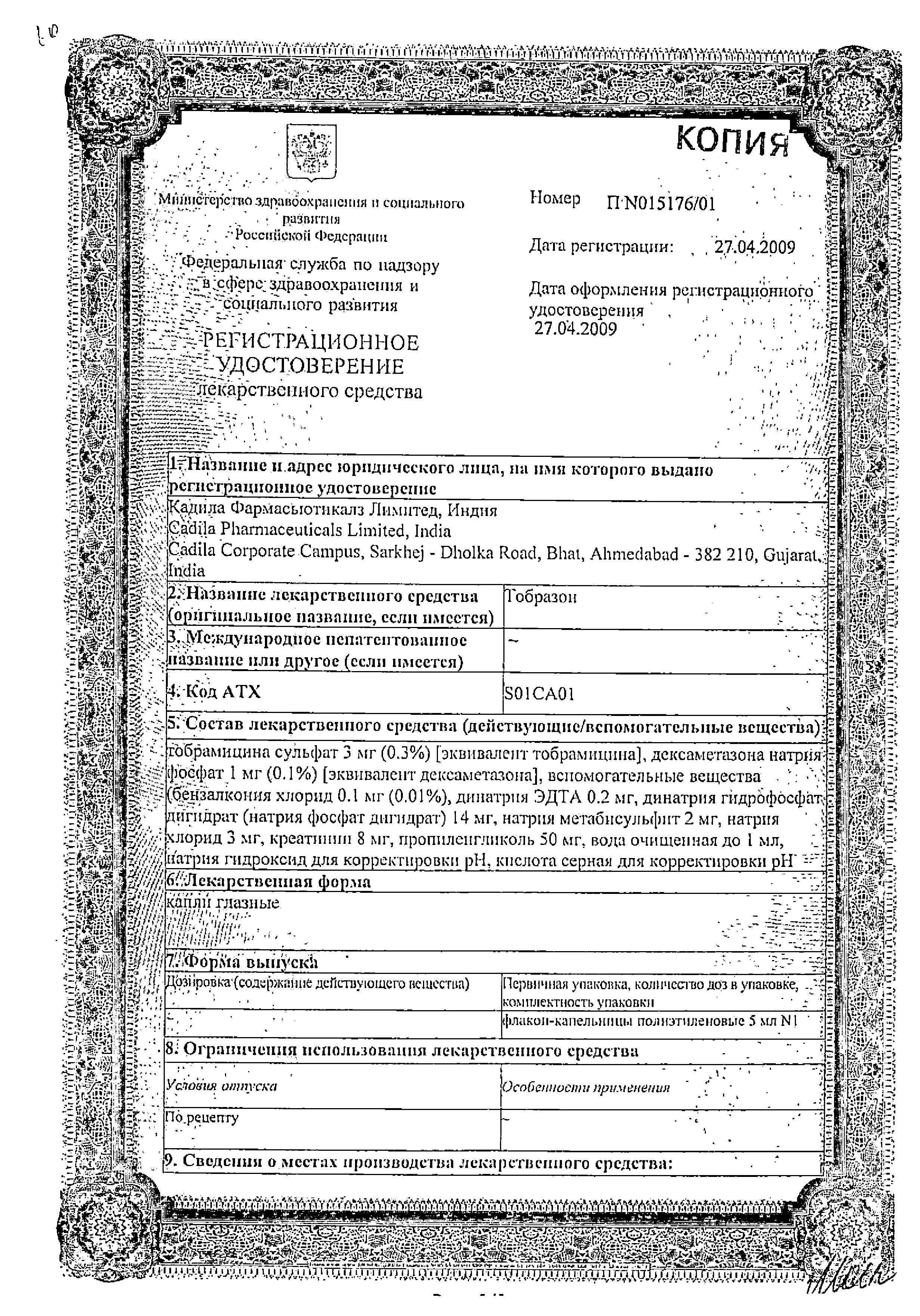 Тобразон сертификат