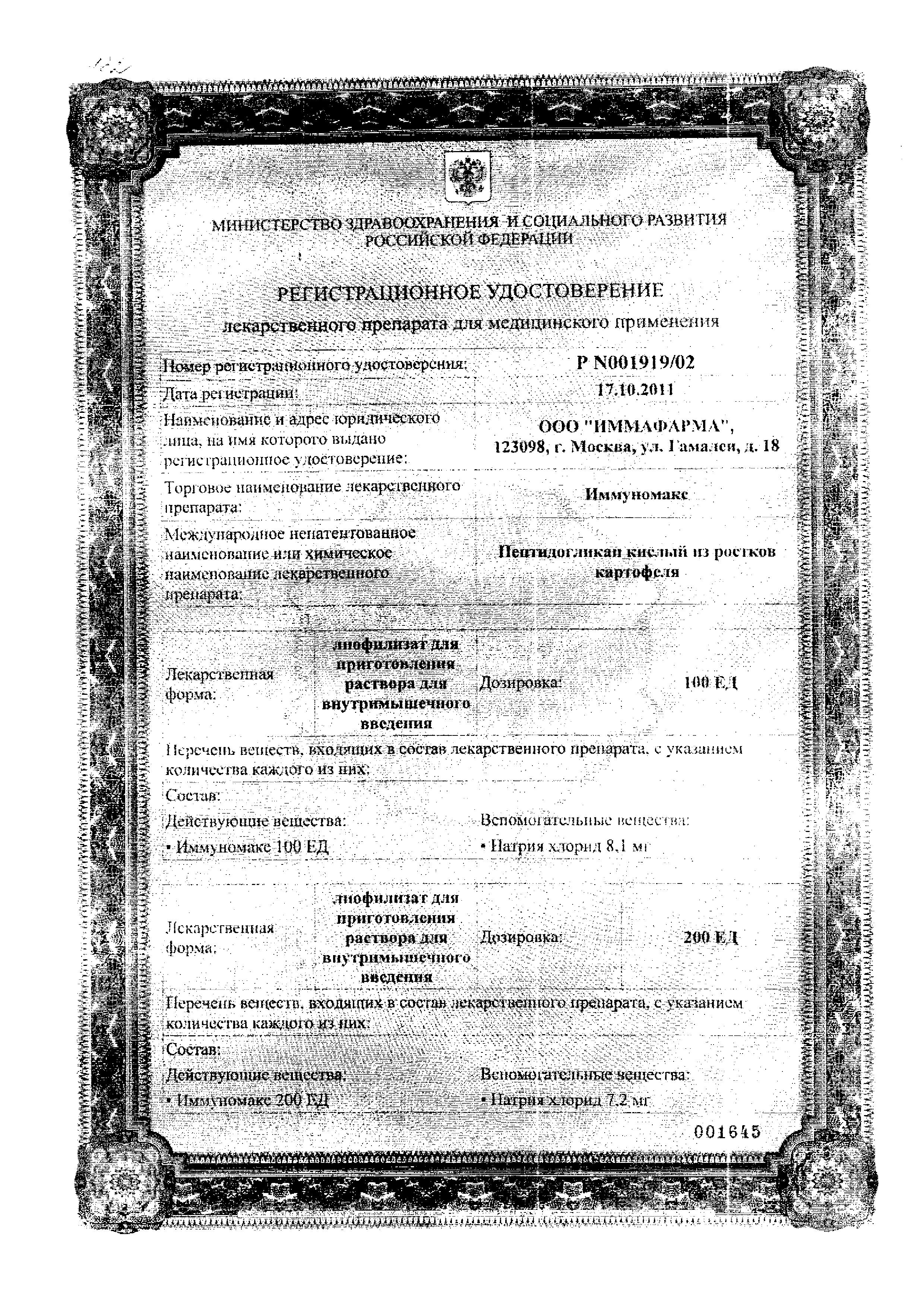 Иммуномакс сертификат