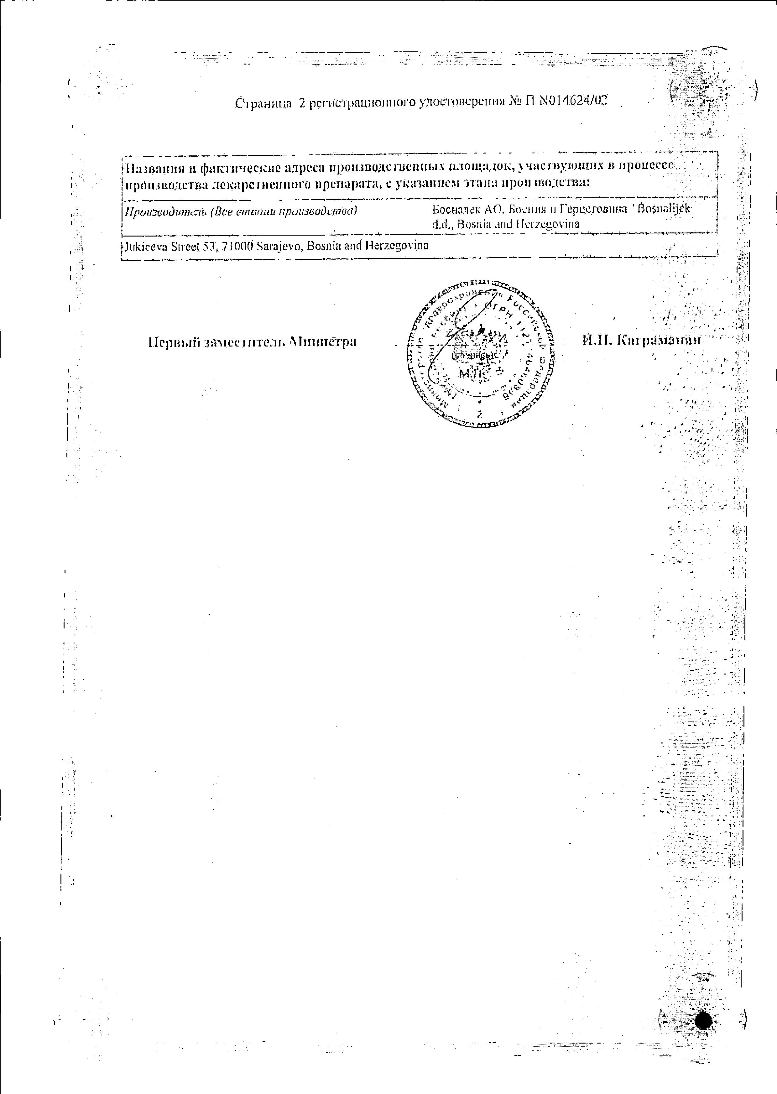 Энтерофурил сертификат