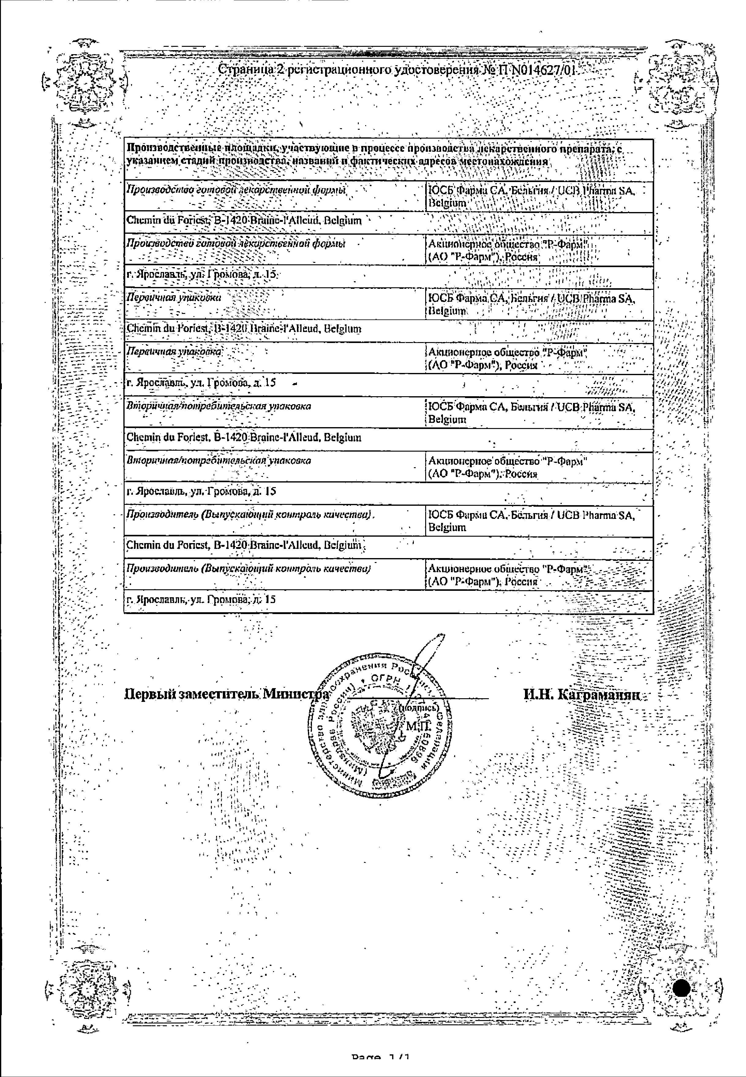 Кеппра сертификат