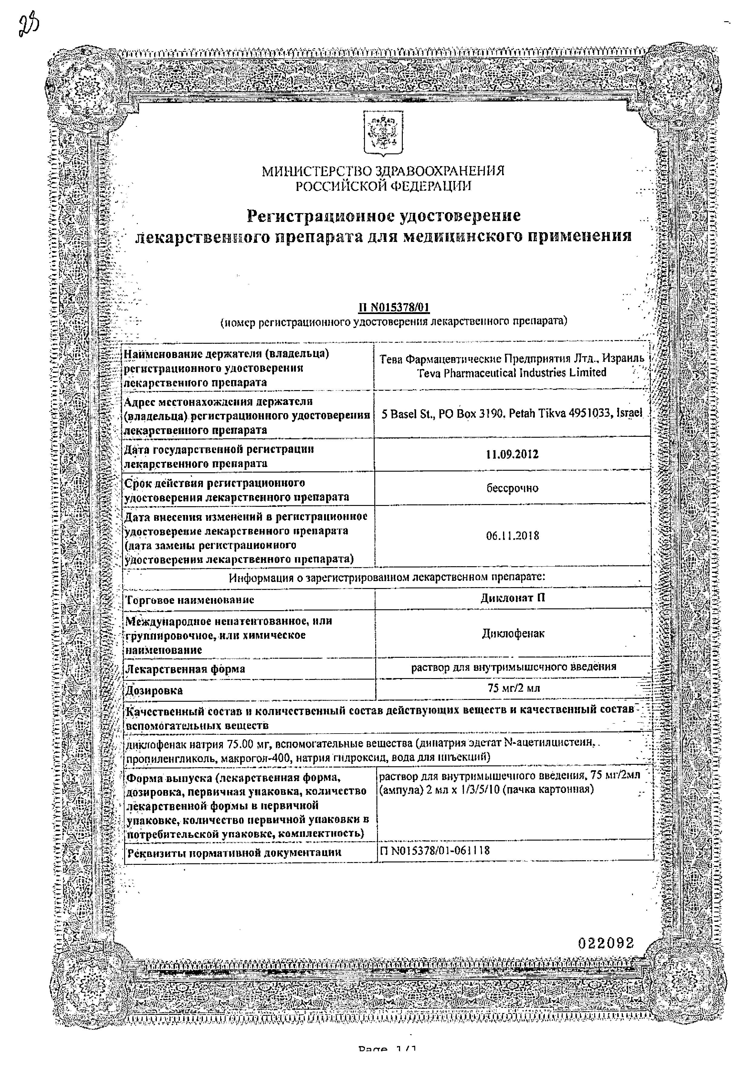 Диклонат П сертификат