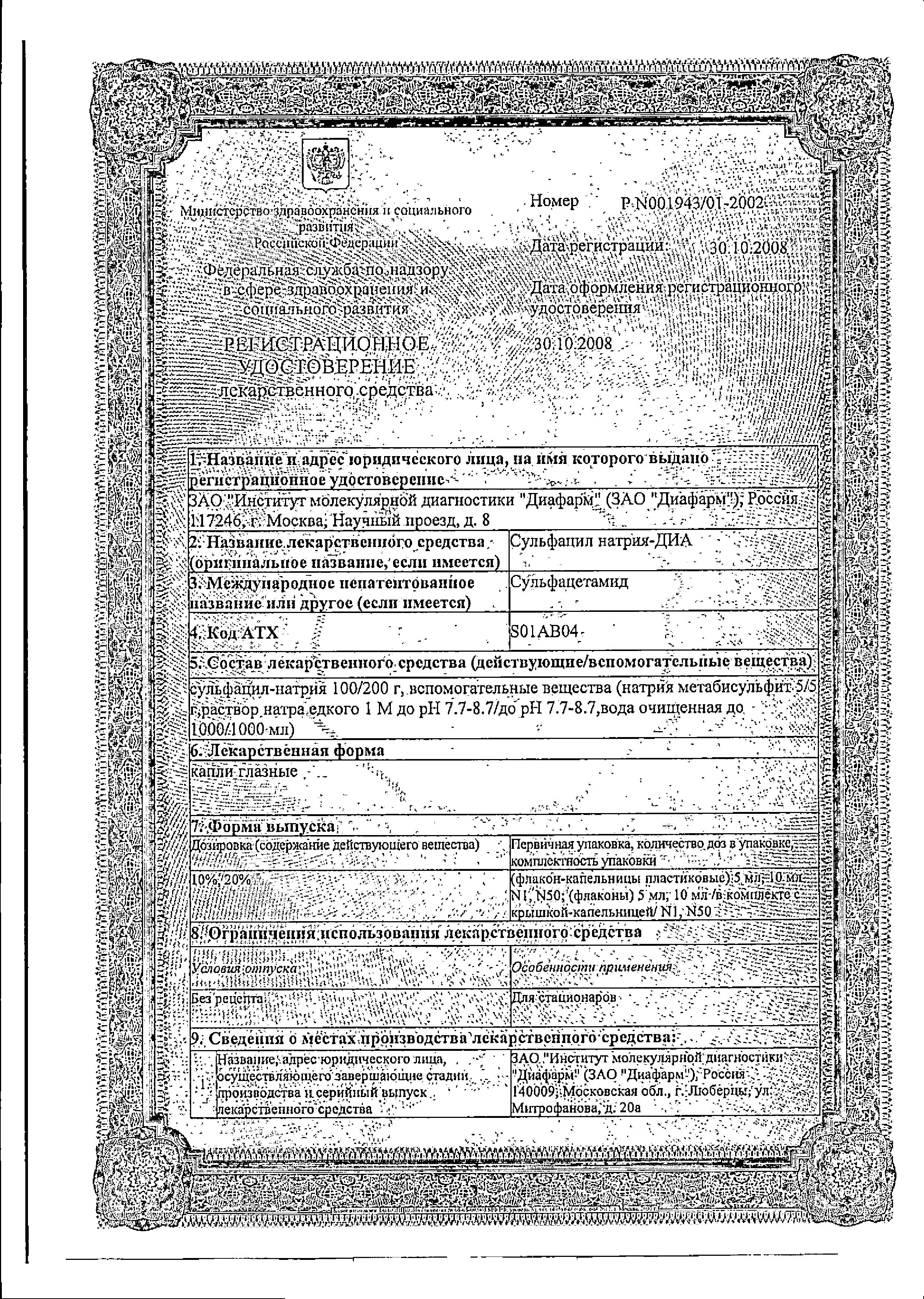 Сульфацил натрия-ДИА сертификат