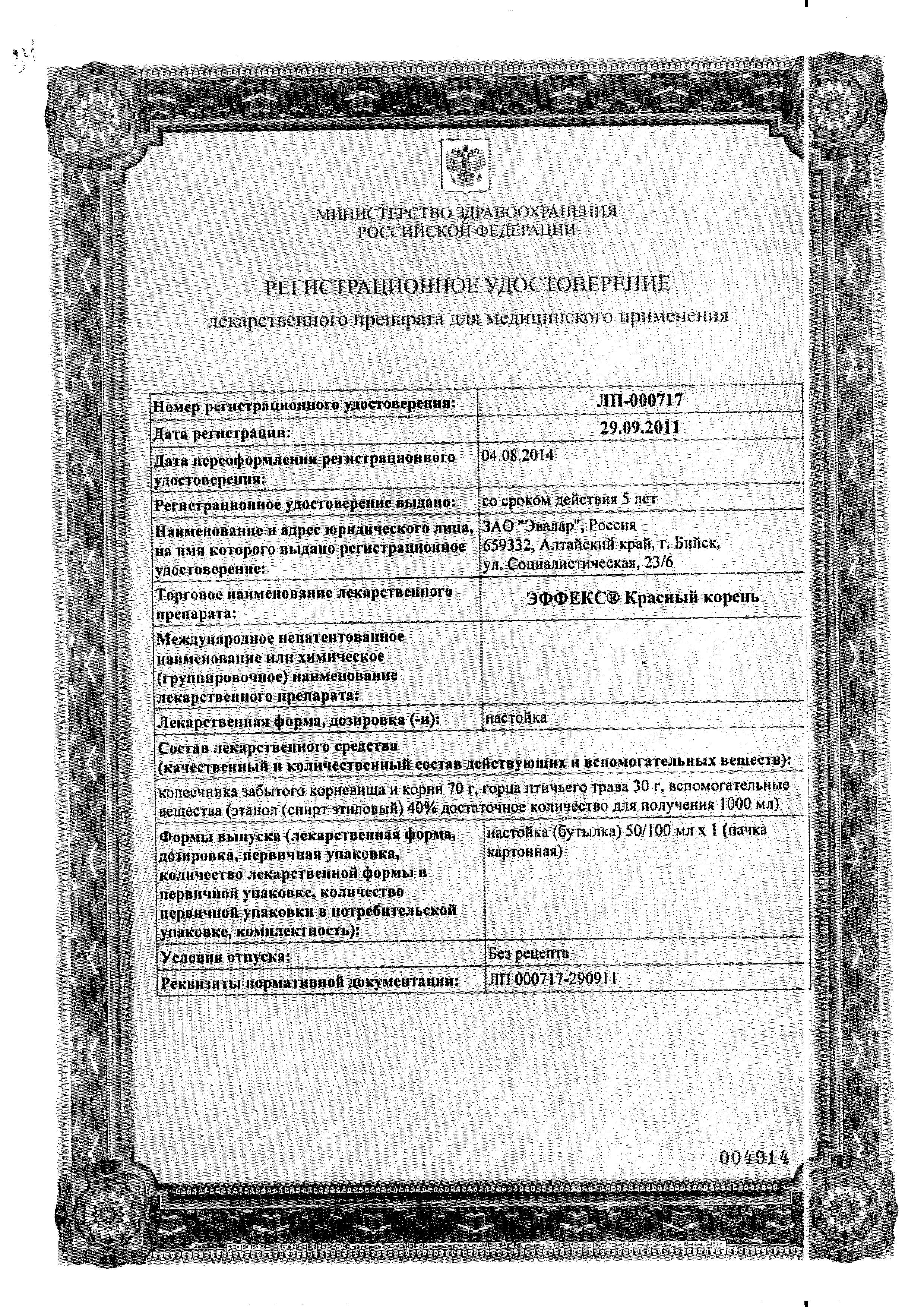 Эффекс Красный корень сертификат