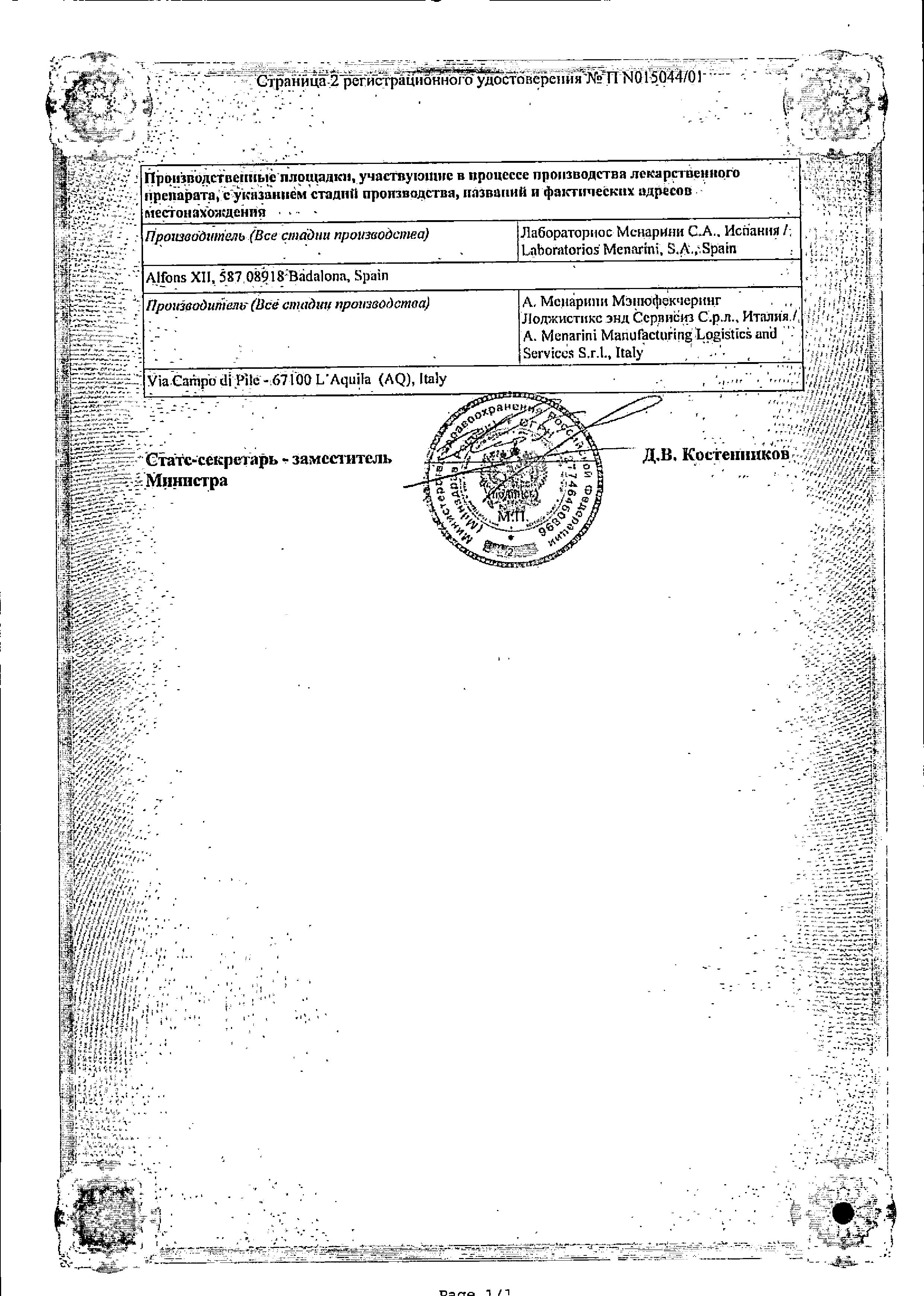 Дексалгин 25 сертификат