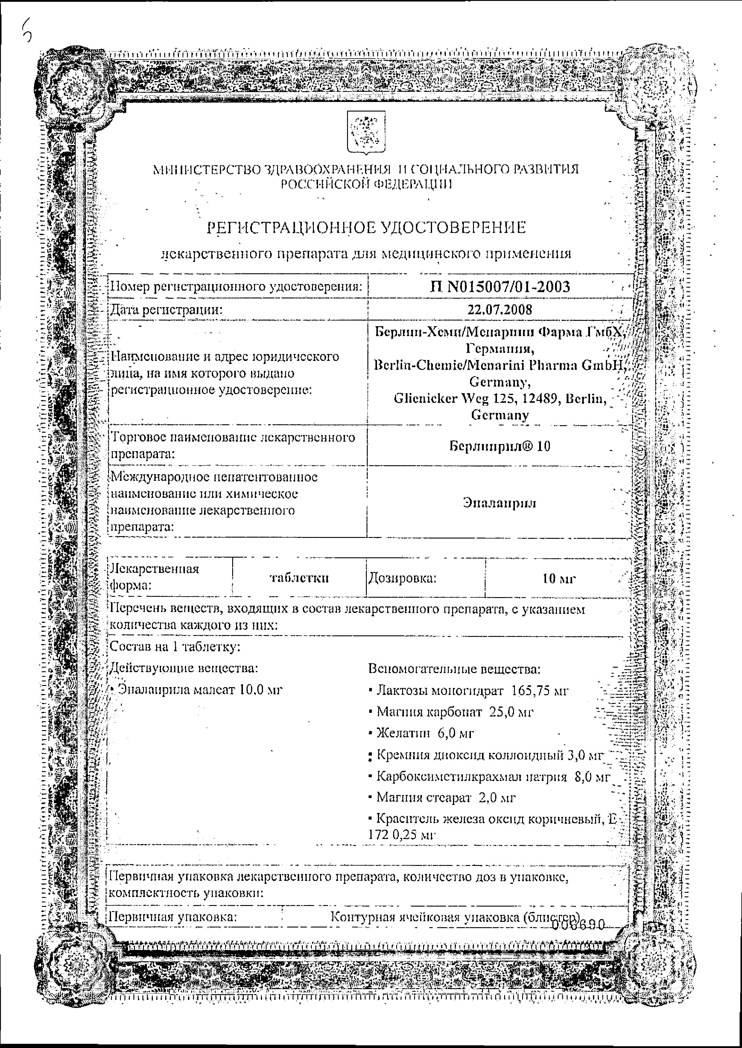 Берлиприл 10 сертификат