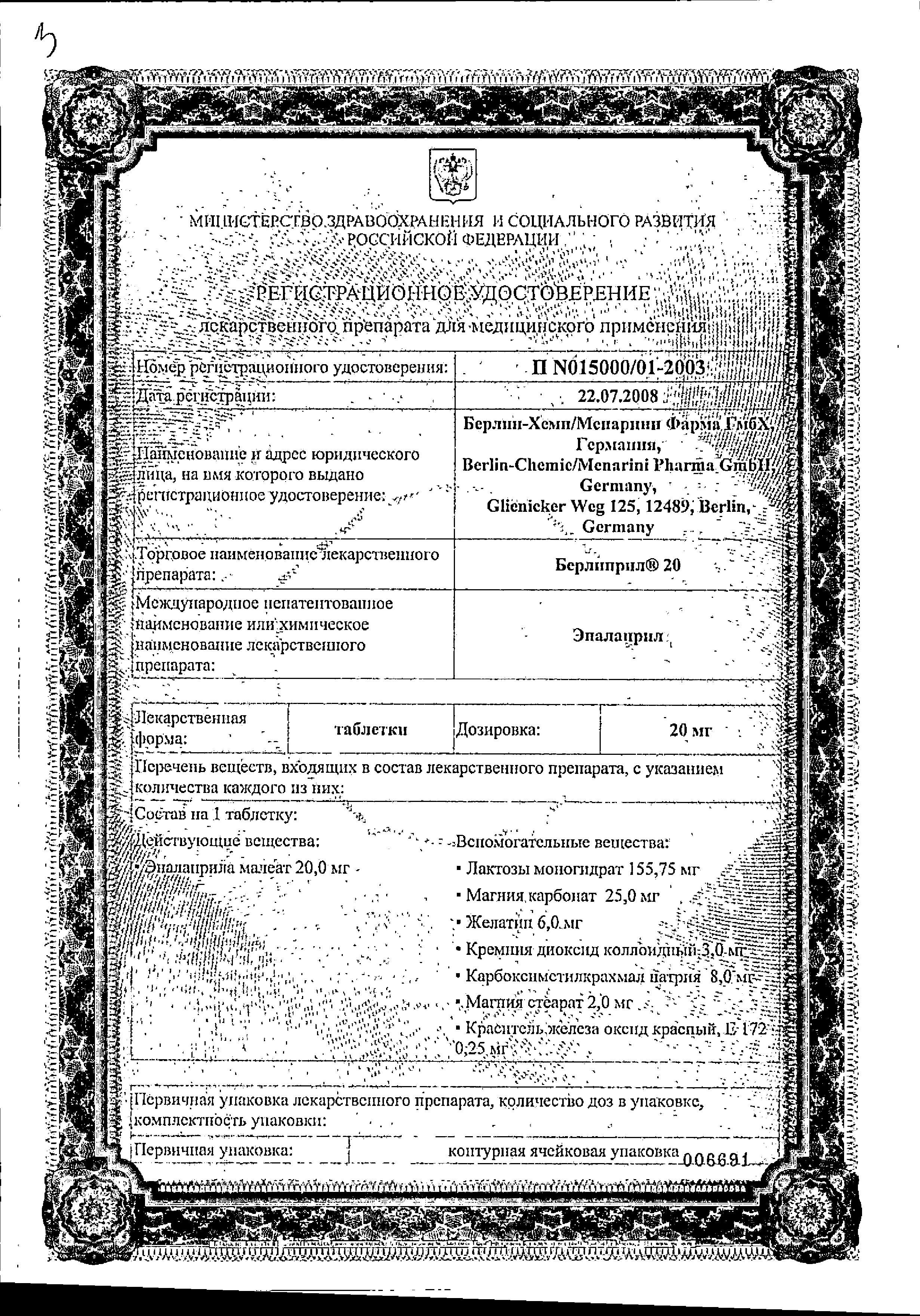 Берлиприл 20 сертификат