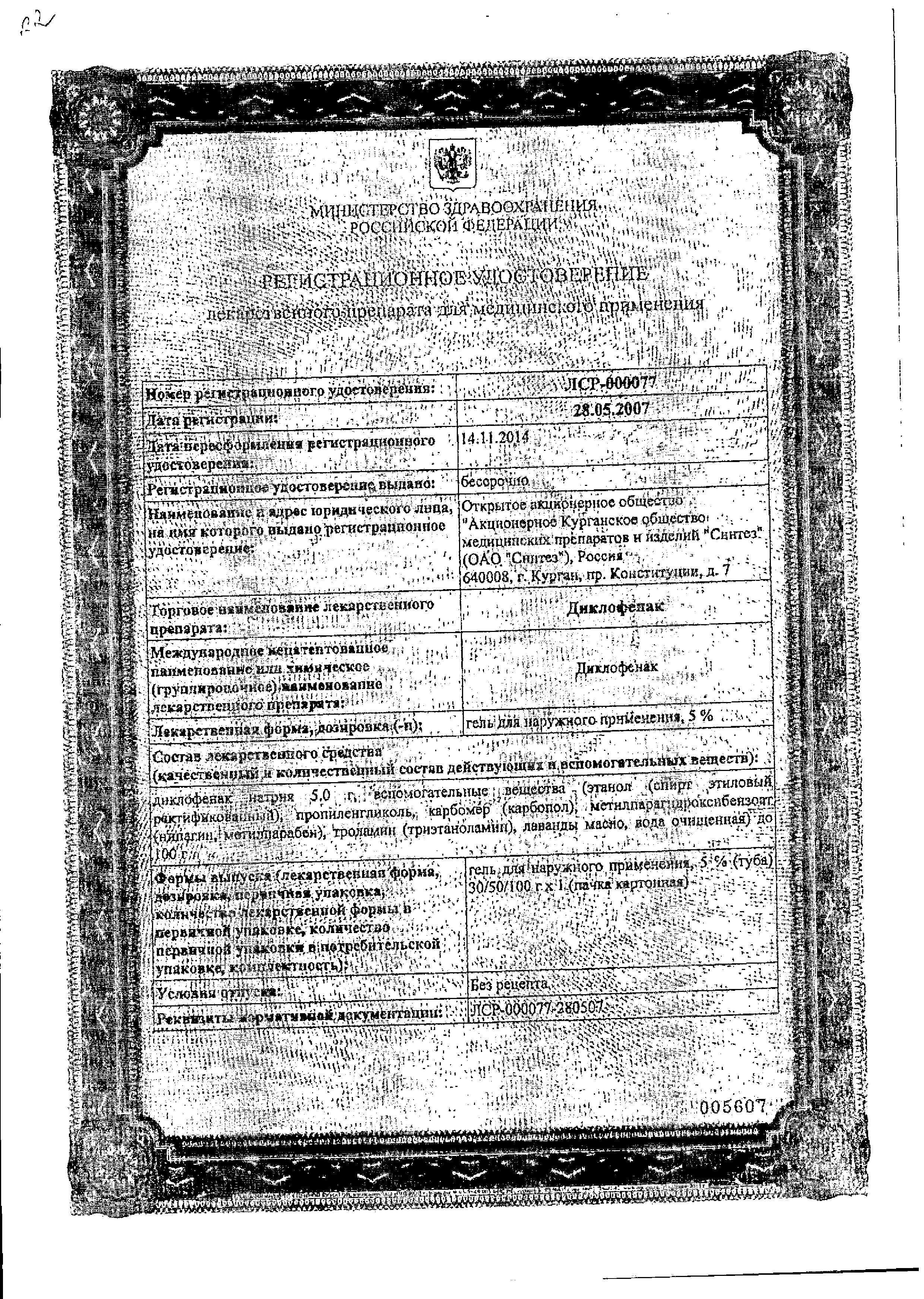 Диклофенак сертификат