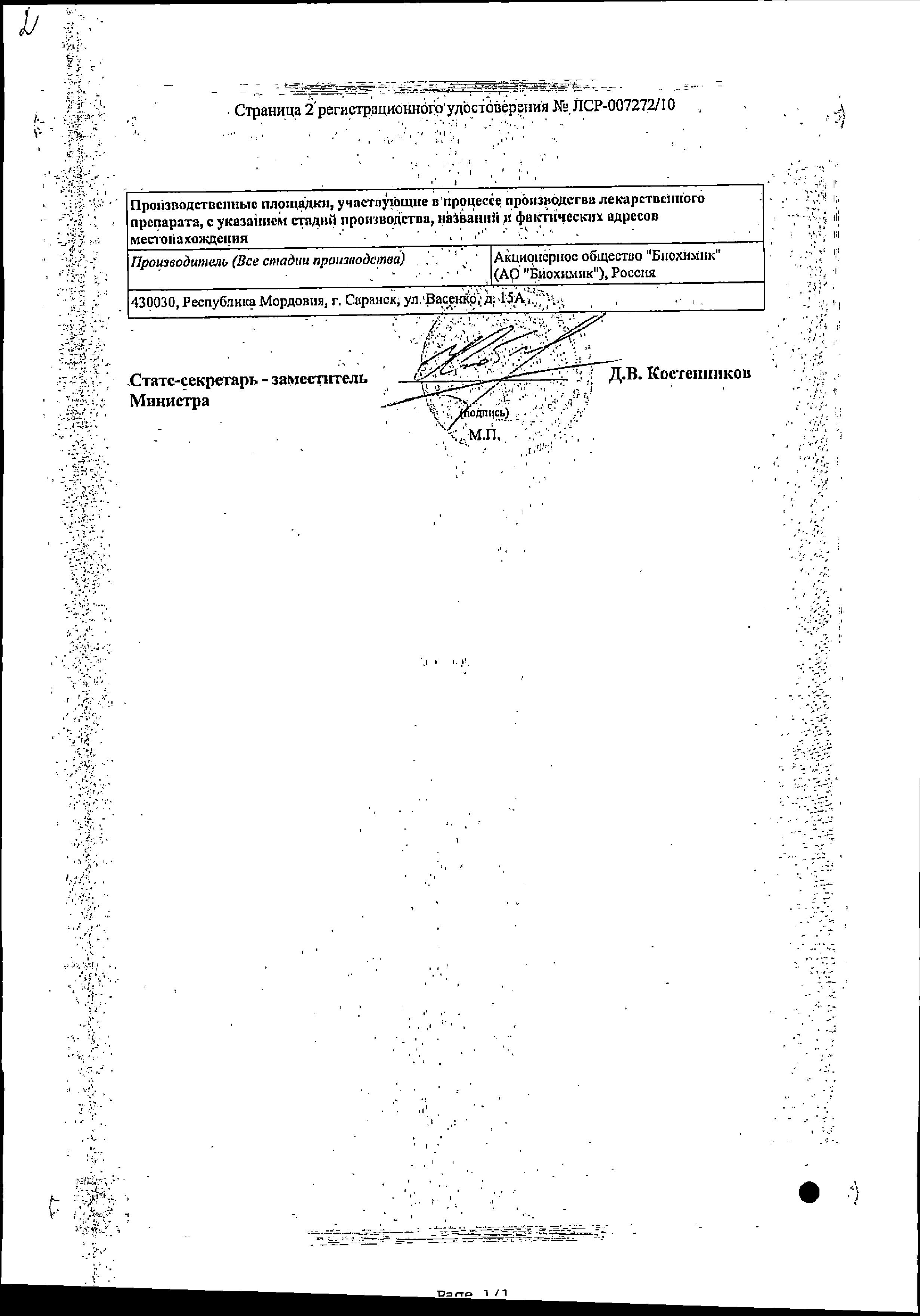 Диклофенак (свечи) сертификат