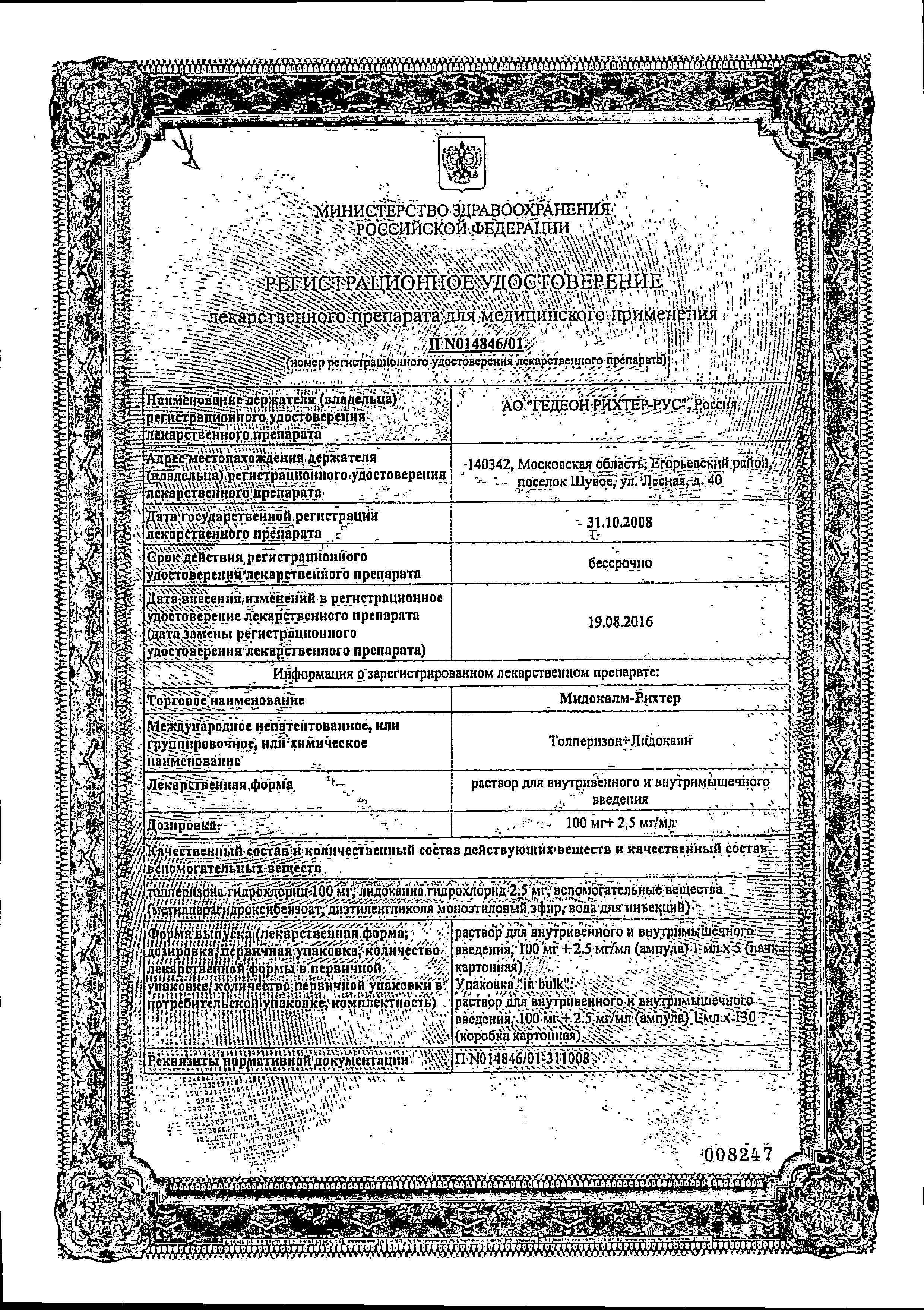 Мидокалм-Рихтер сертификат