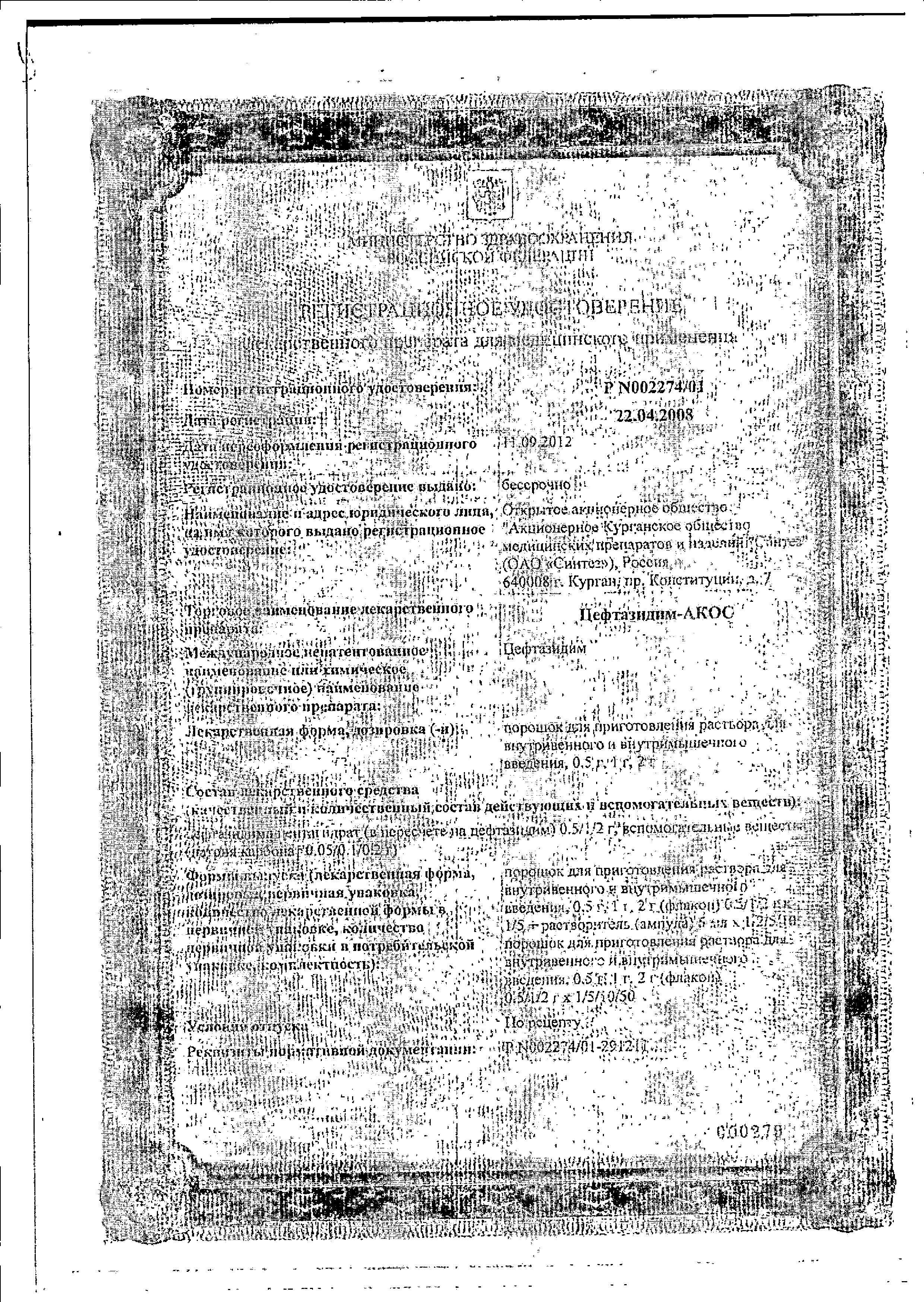 Цефтазидим-АКОС сертификат