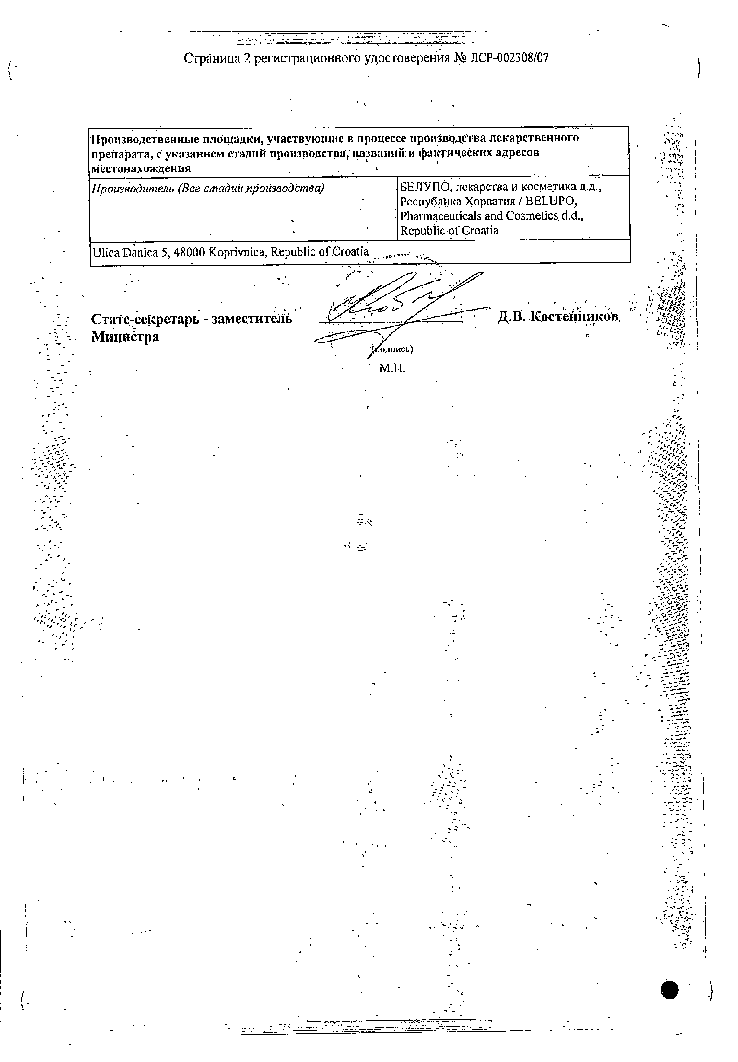 Ирузид сертификат