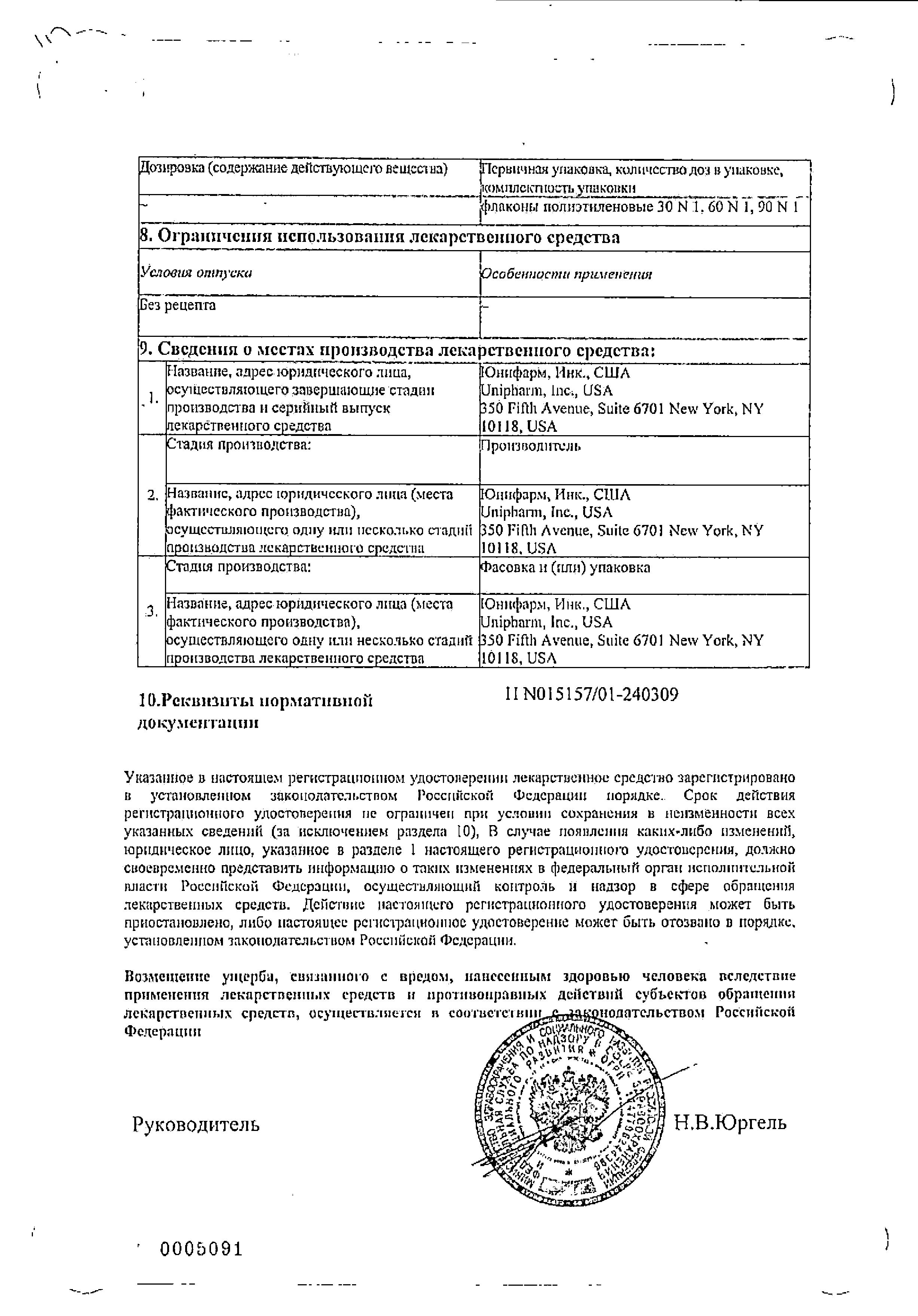 Витрум Кидс сертификат