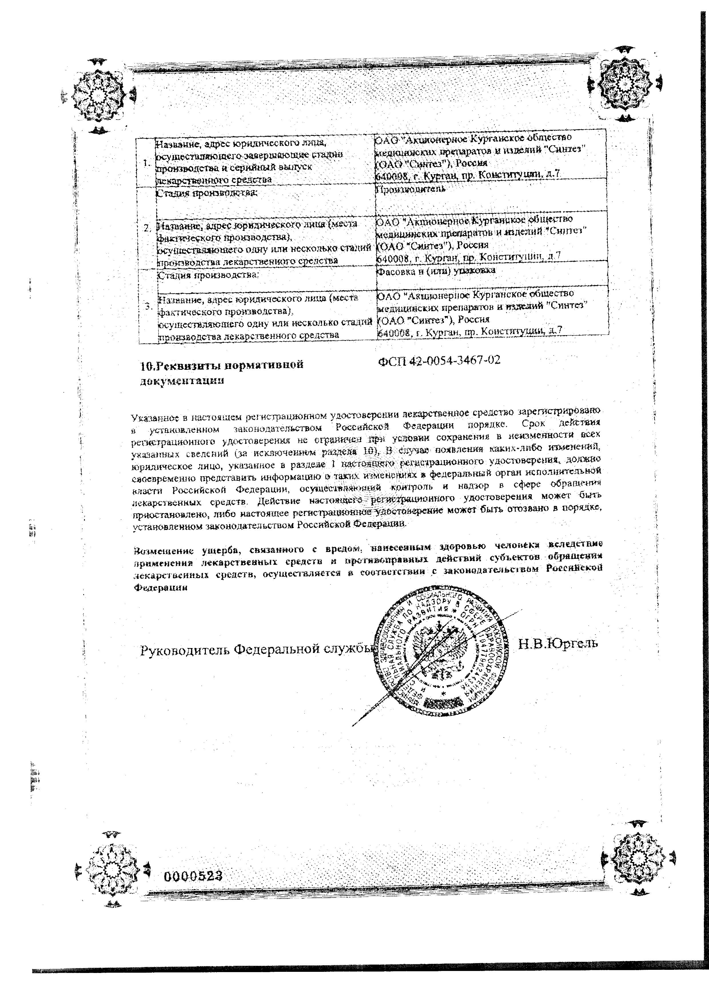 Тетрациклин-АКОС сертификат