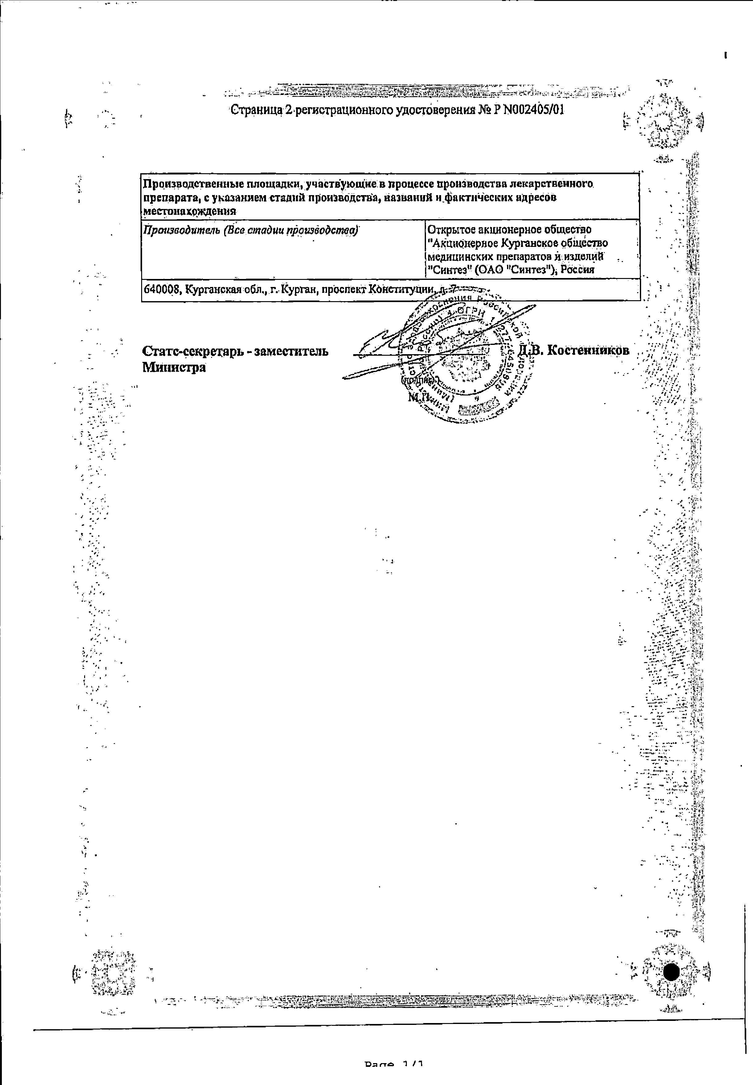 Линкомицин-АКОС сертификат