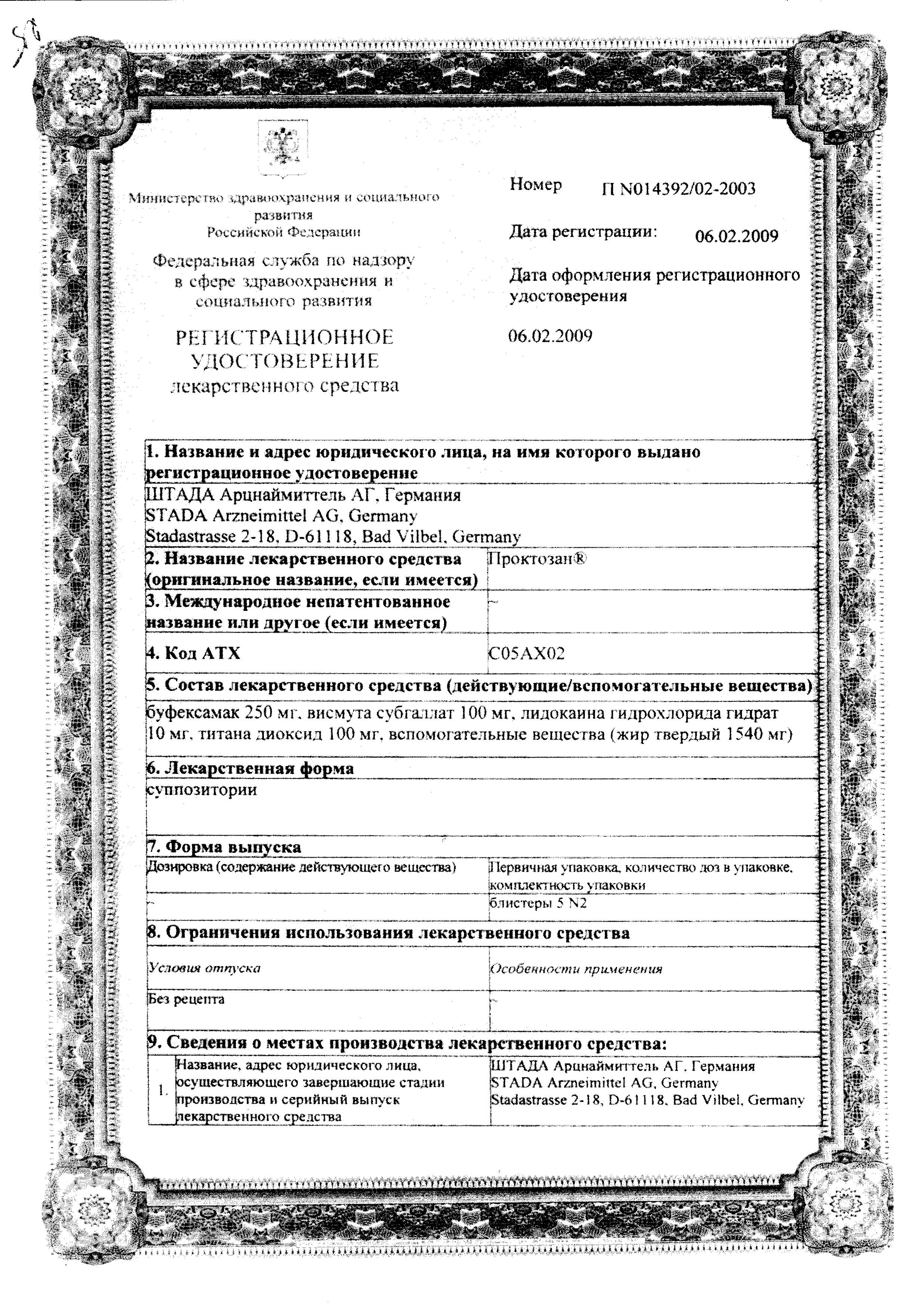 Проктозан сертификат