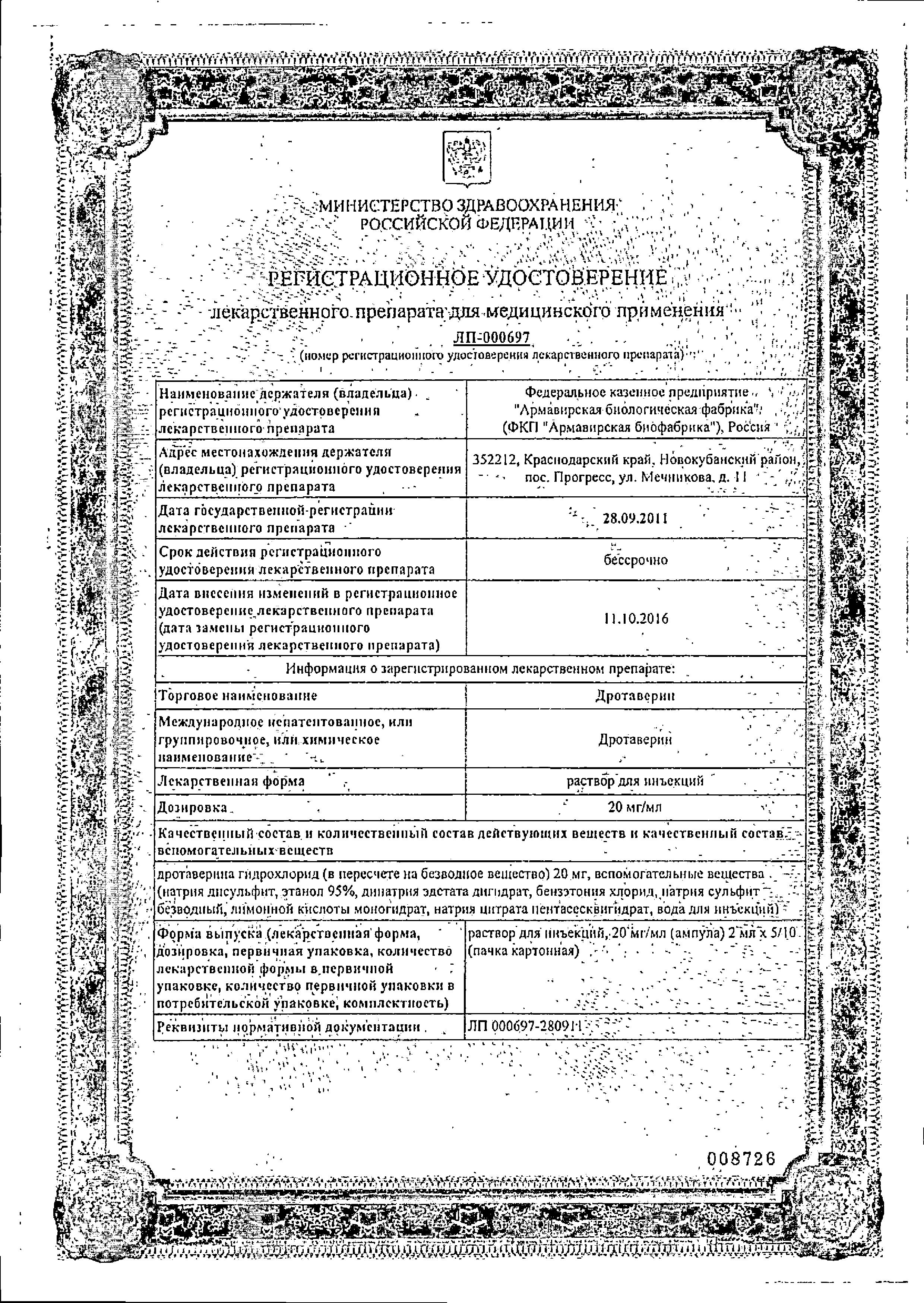 Дротаверин (для инъекций) сертификат