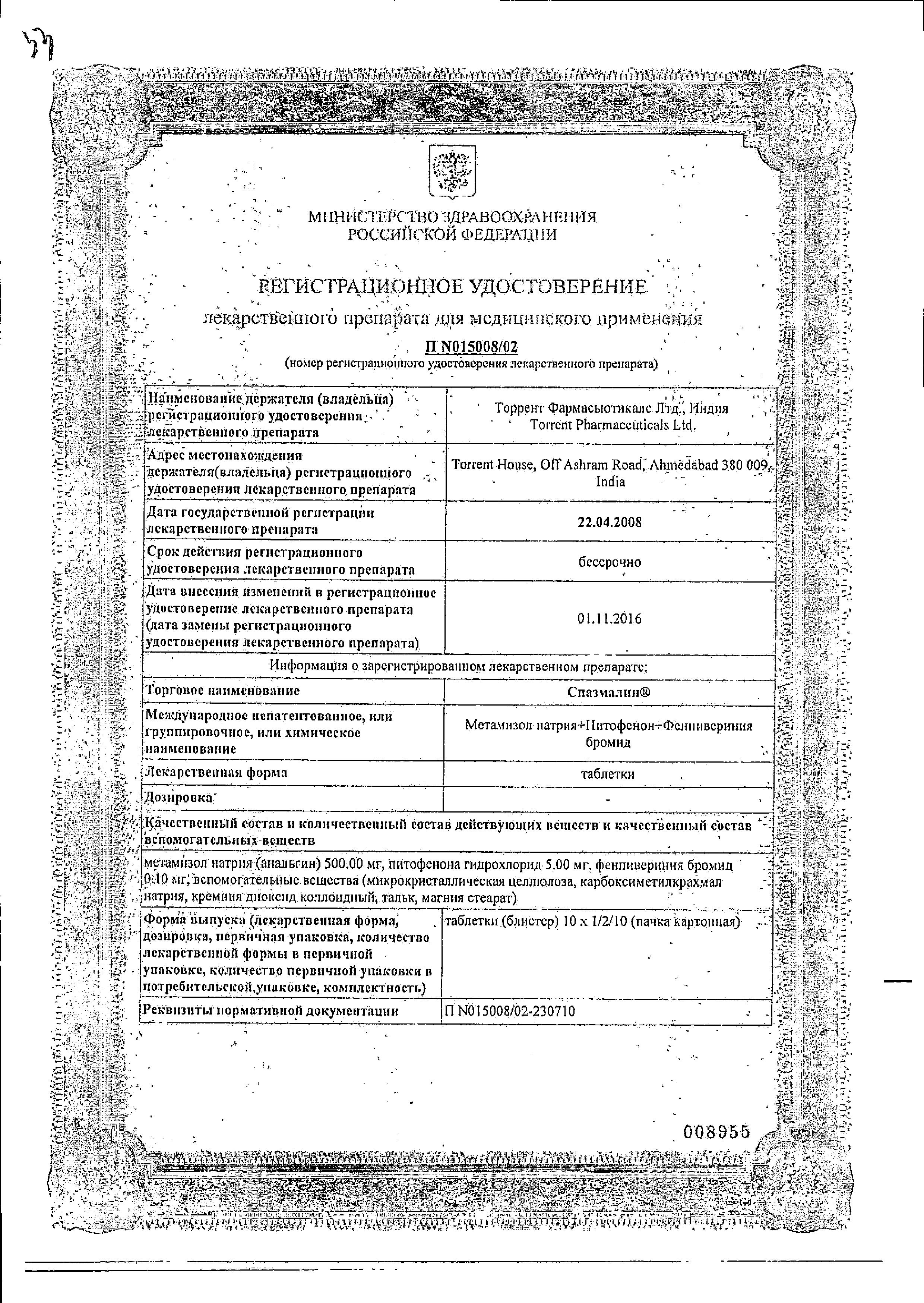 Спазмалин сертификат