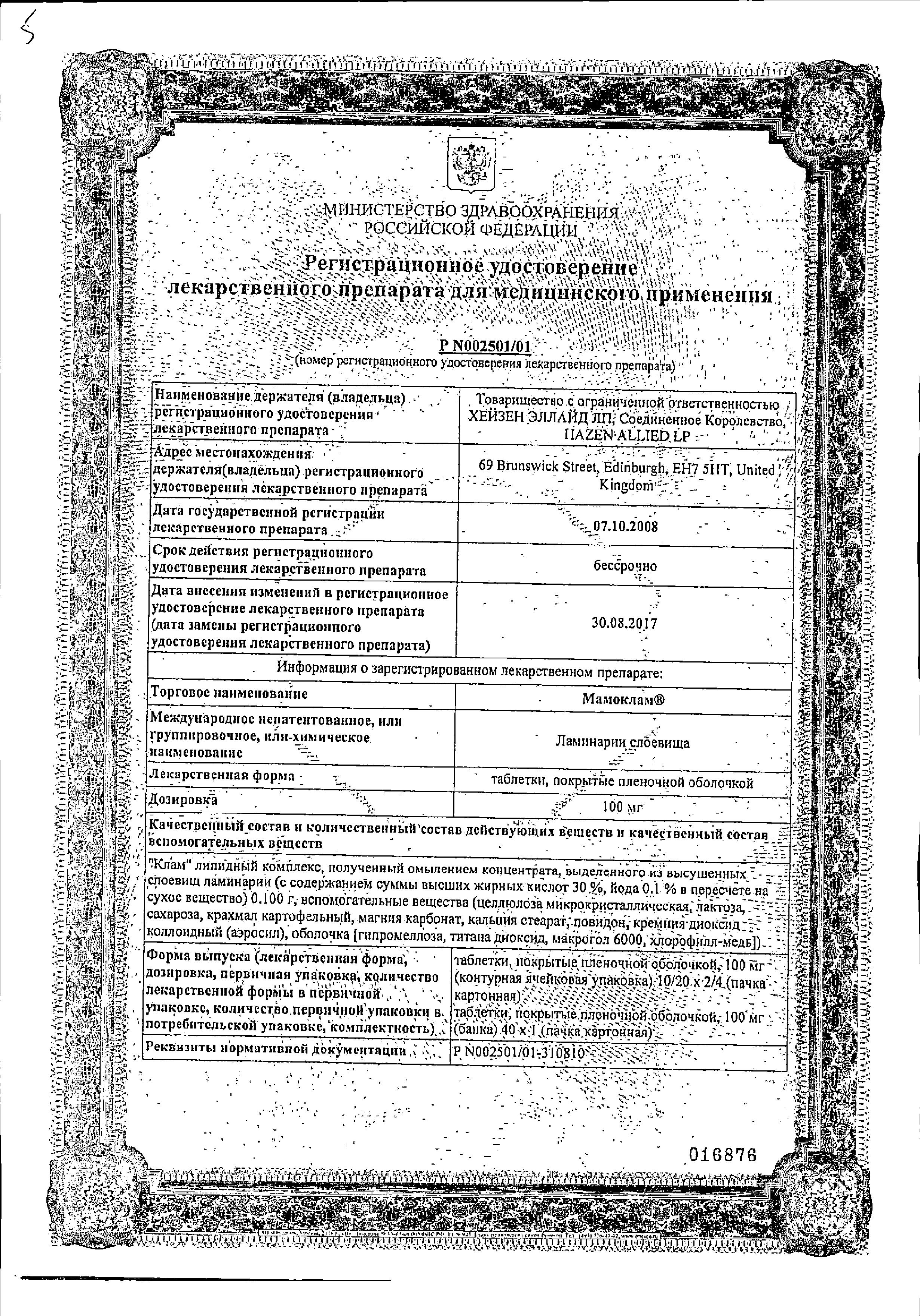 Мамоклам сертификат