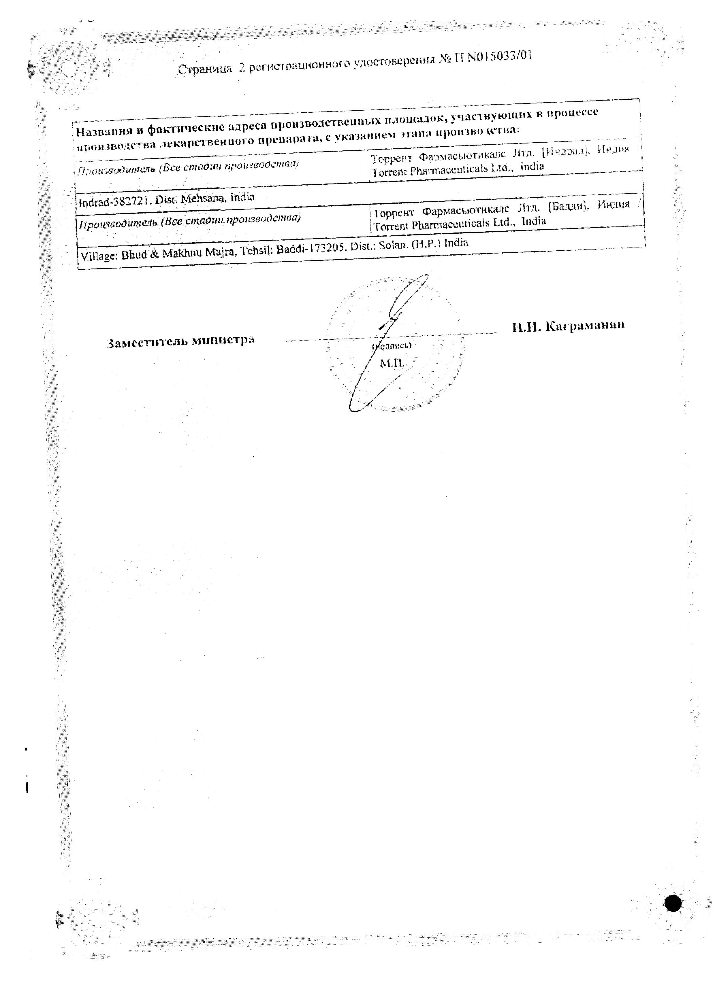 Вальпарин ХР сертификат